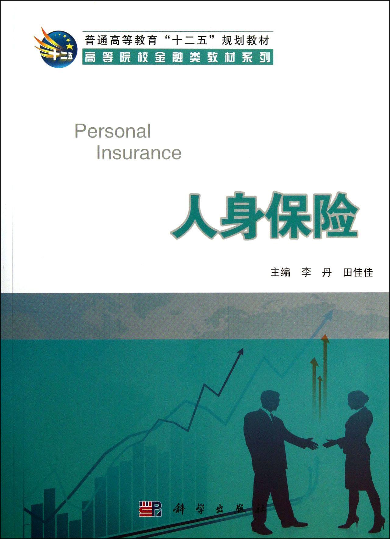 人身保險-博庫網