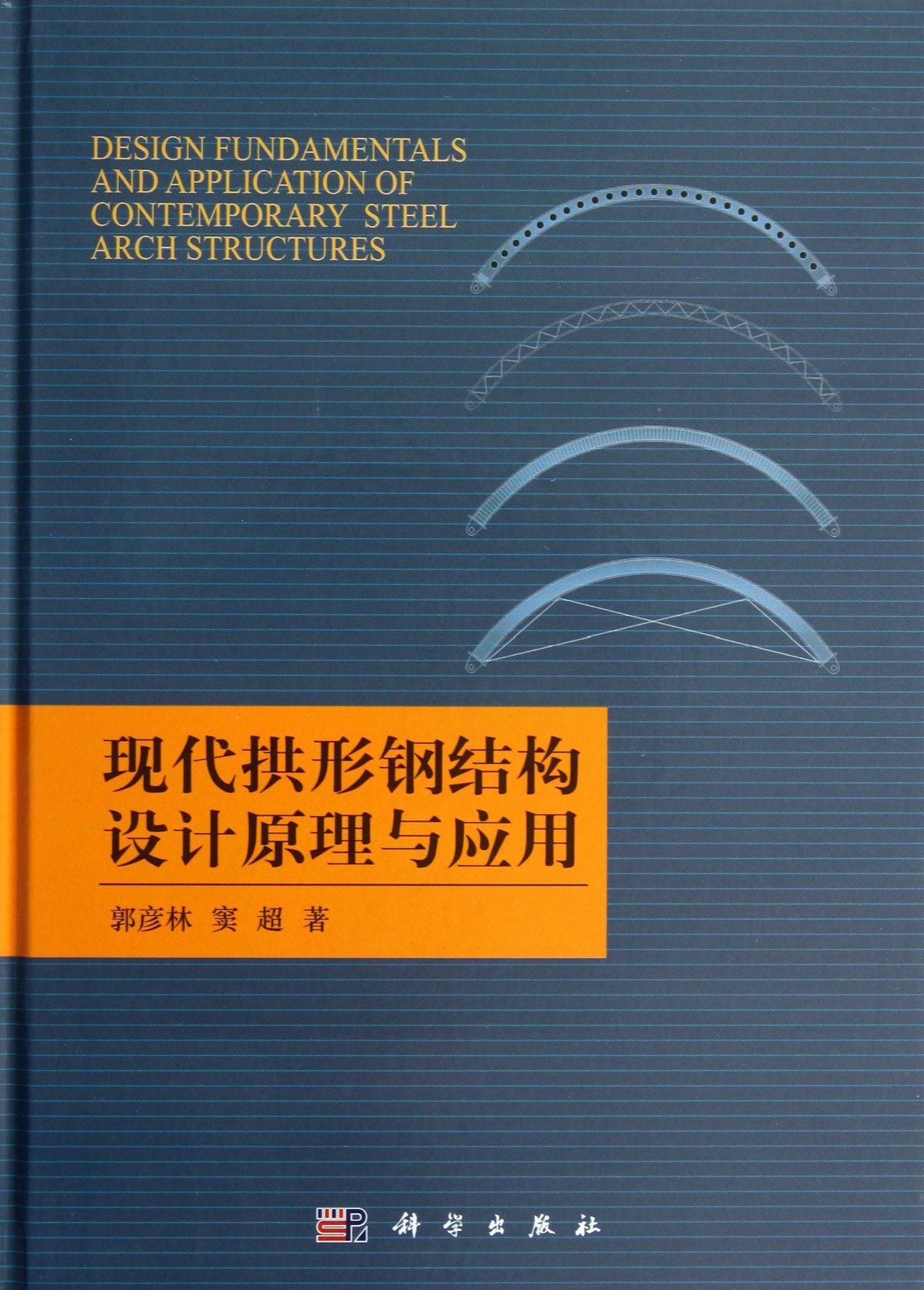 现代拱形钢结构设计原理与应用(精)