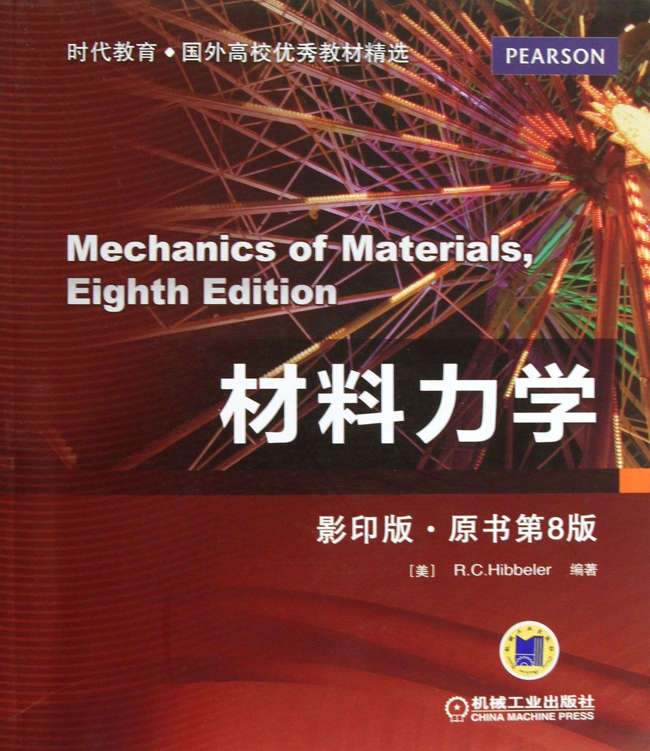 材料力學(影印版原書第8版)