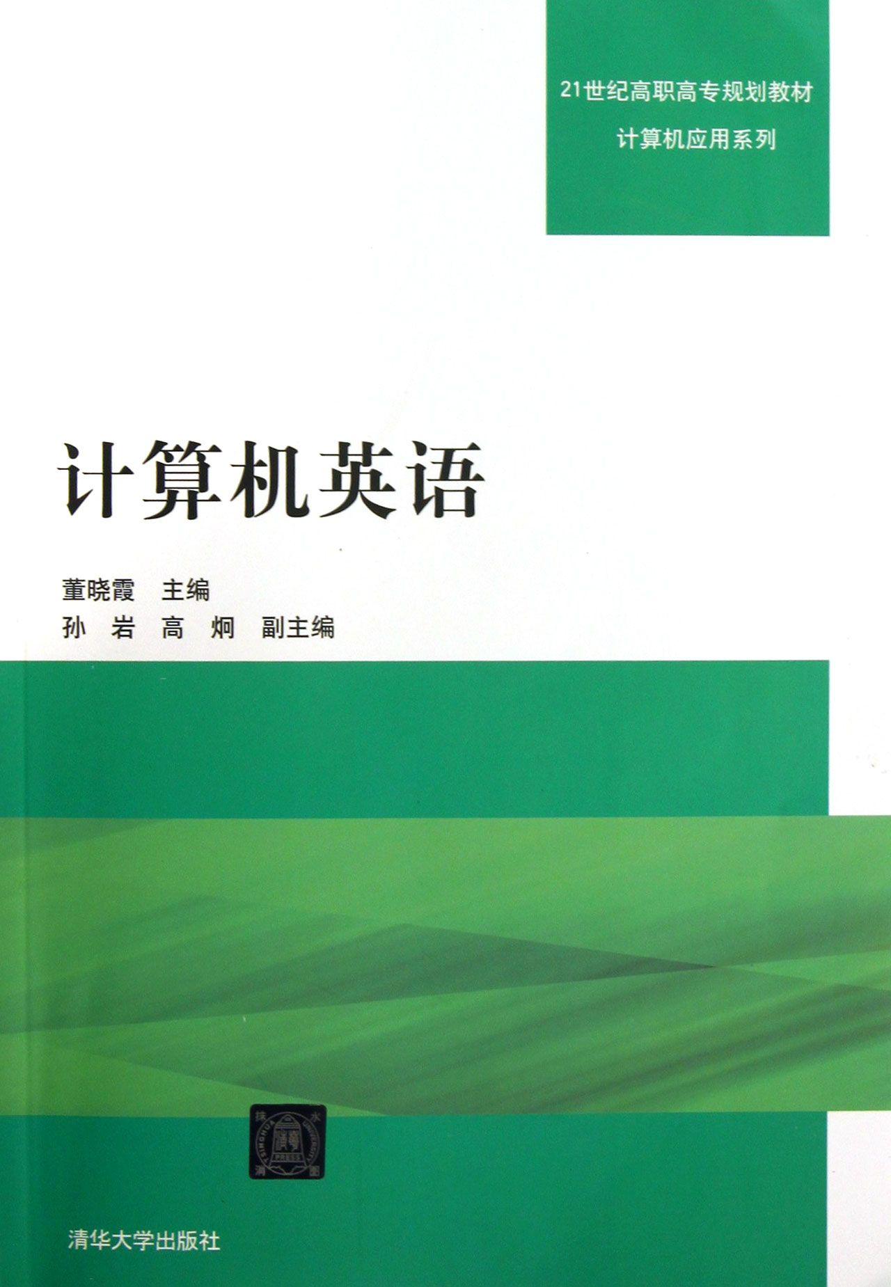 计算机英语(21世纪高职高专规划教材)
