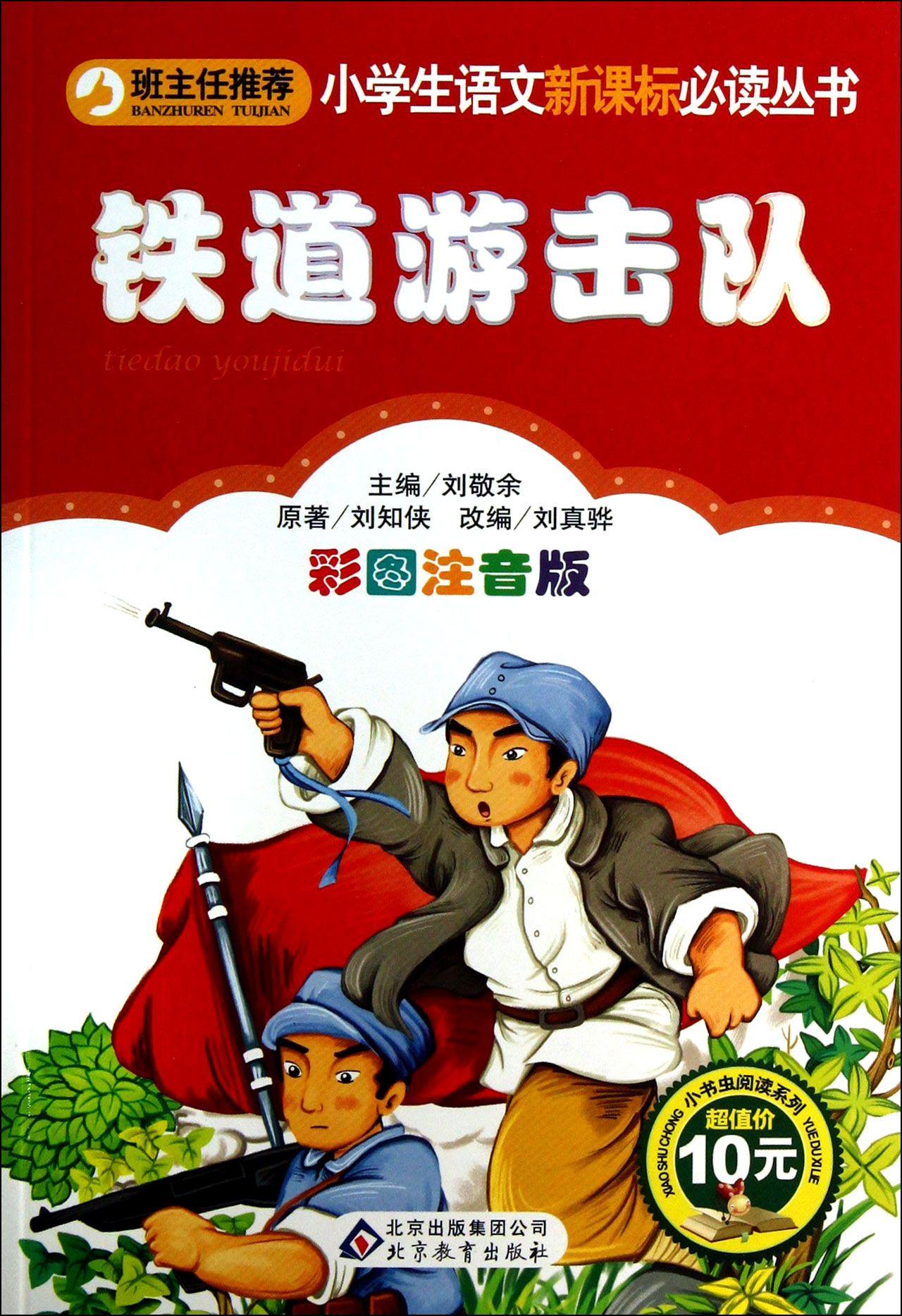 鐵道遊擊隊(彩圖注音