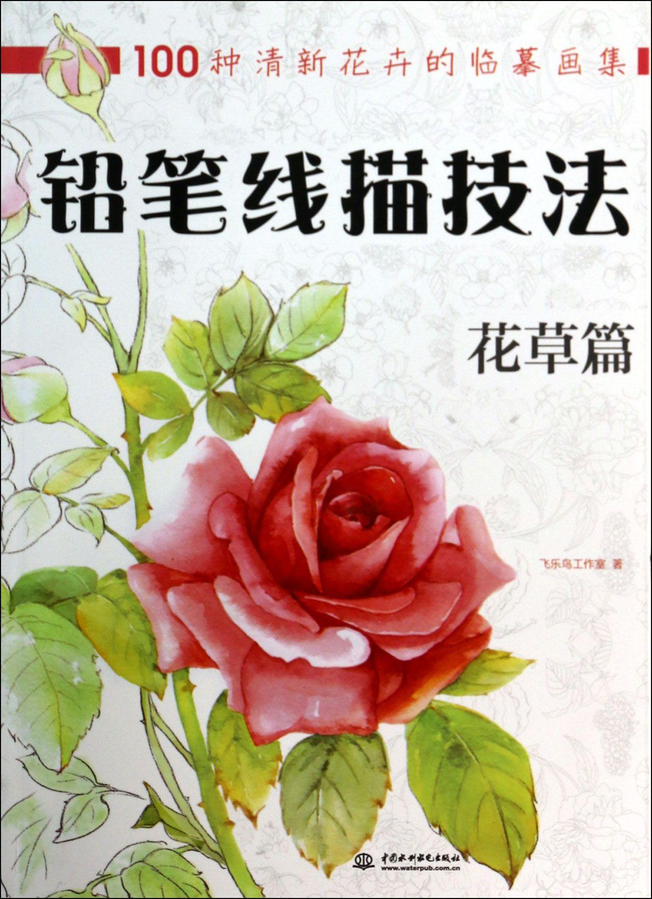铅笔线描技法(花草篇)-博库网