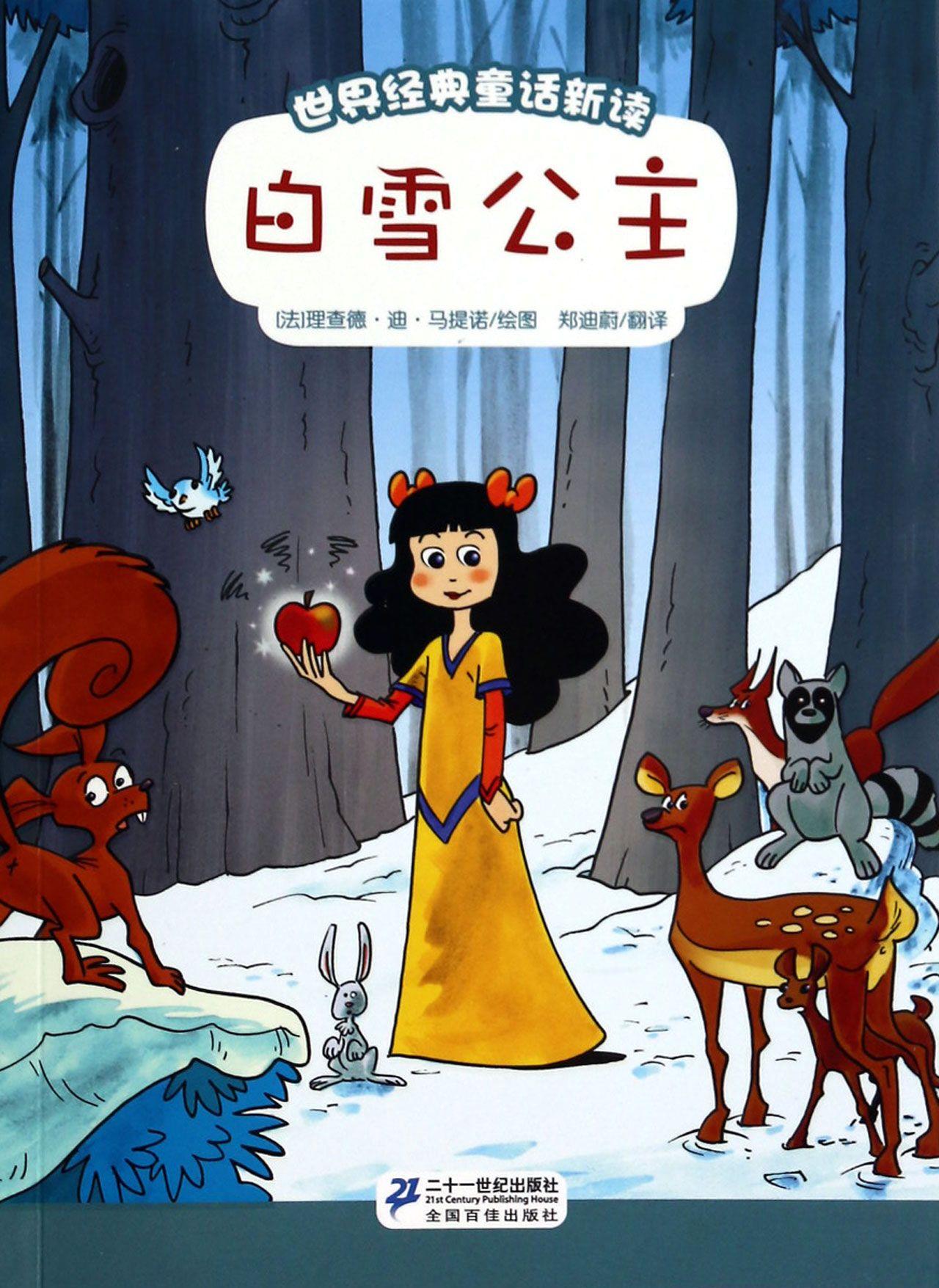 白雪公主-博库网