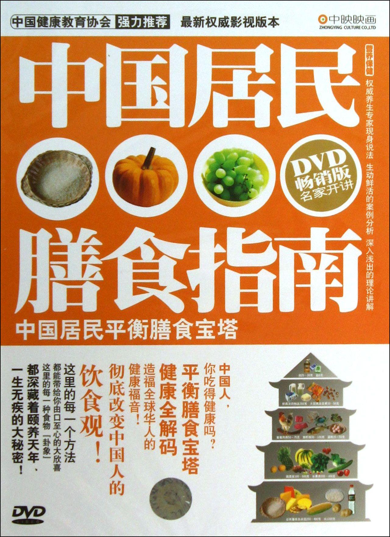 dvd中国居民膳食指南(水晶版)
