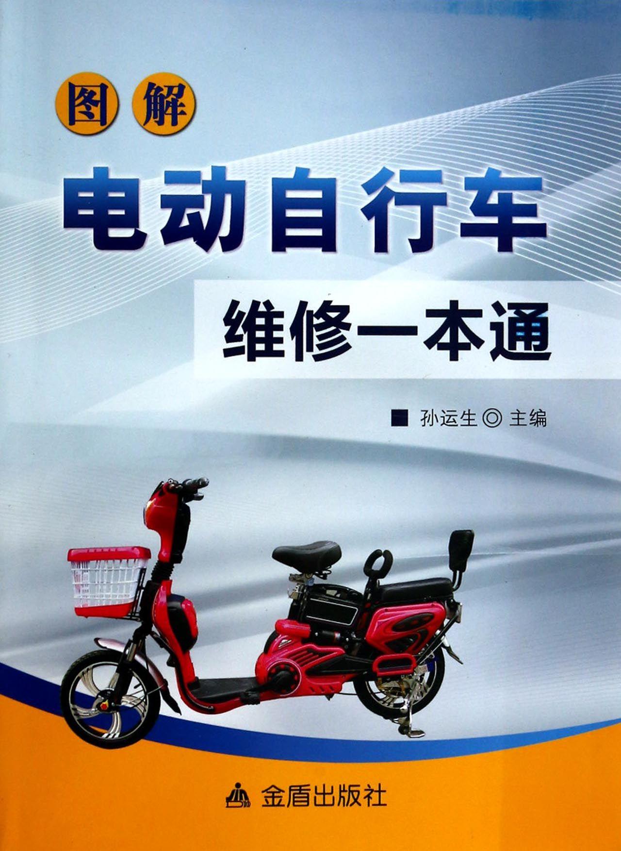 图解电动自行车维修一本通