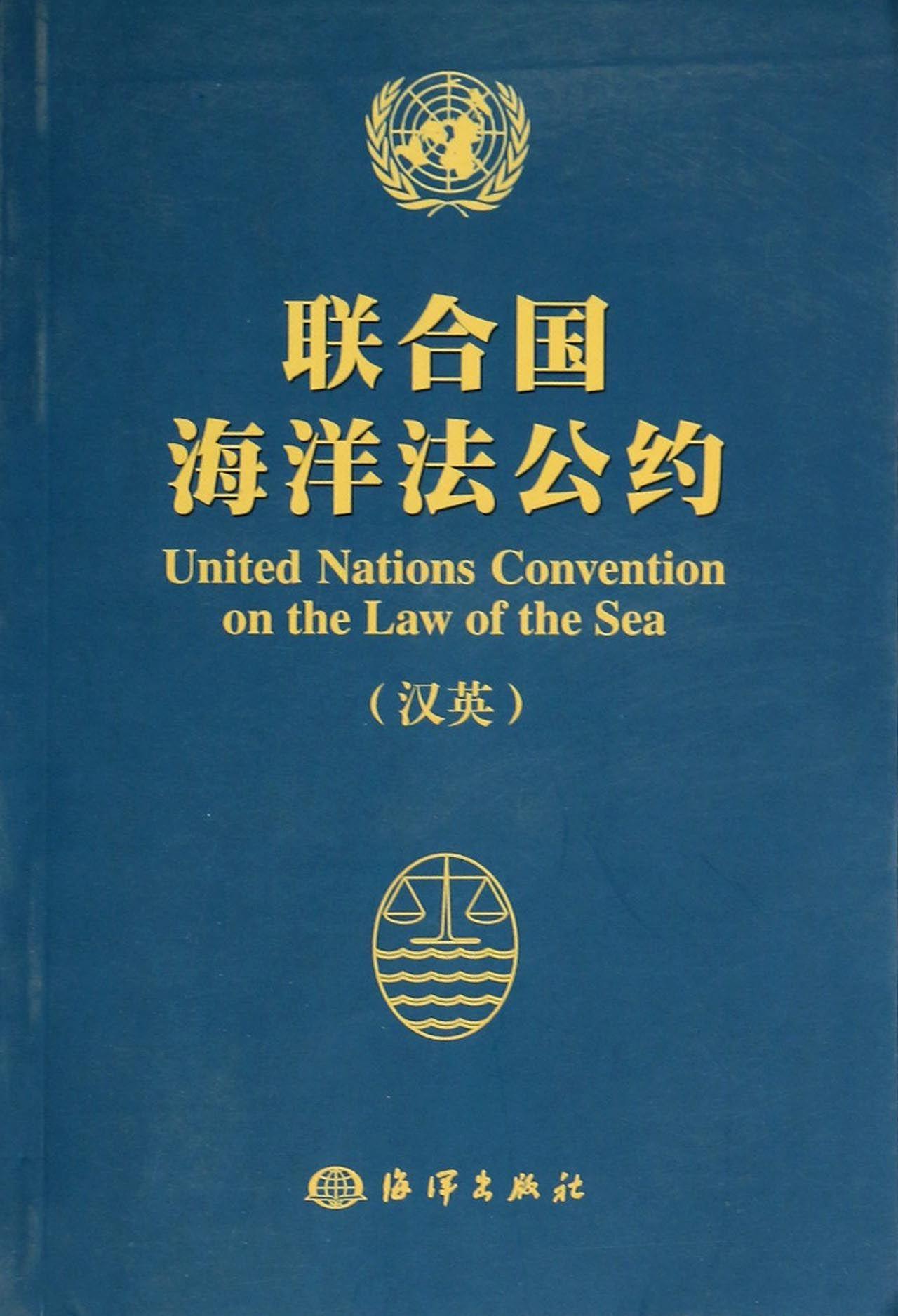 联合国海洋法公约(汉英)