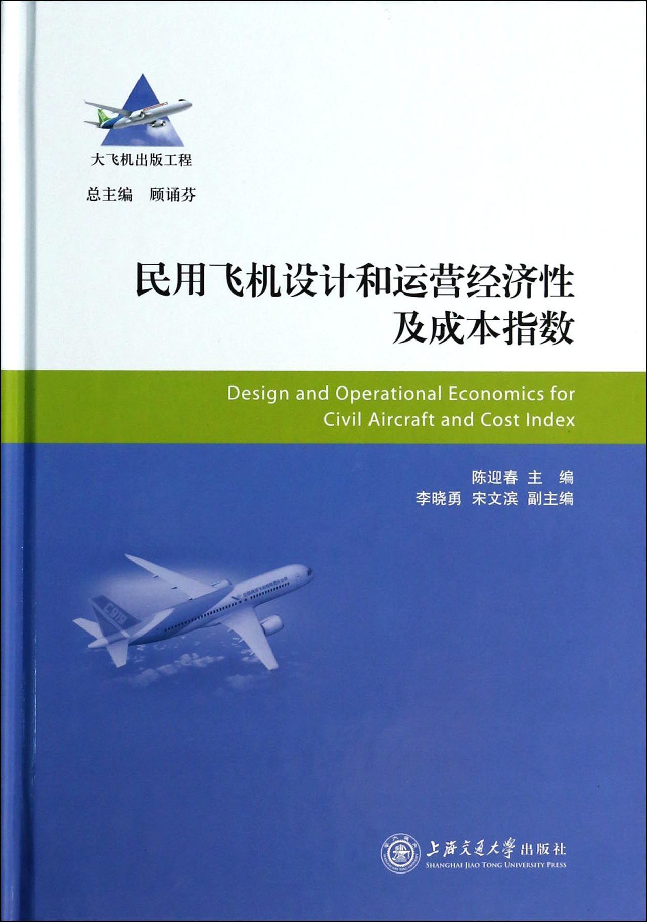 民用飞机设计和运营经济性及成本指数(精)