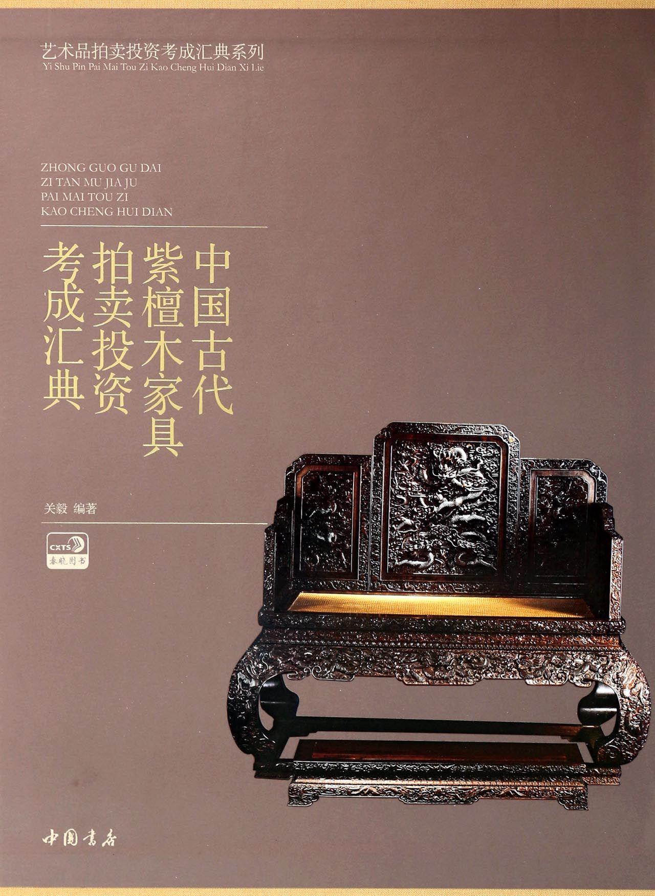 中国古代紫檀木家具拍卖投资考成汇典(精)