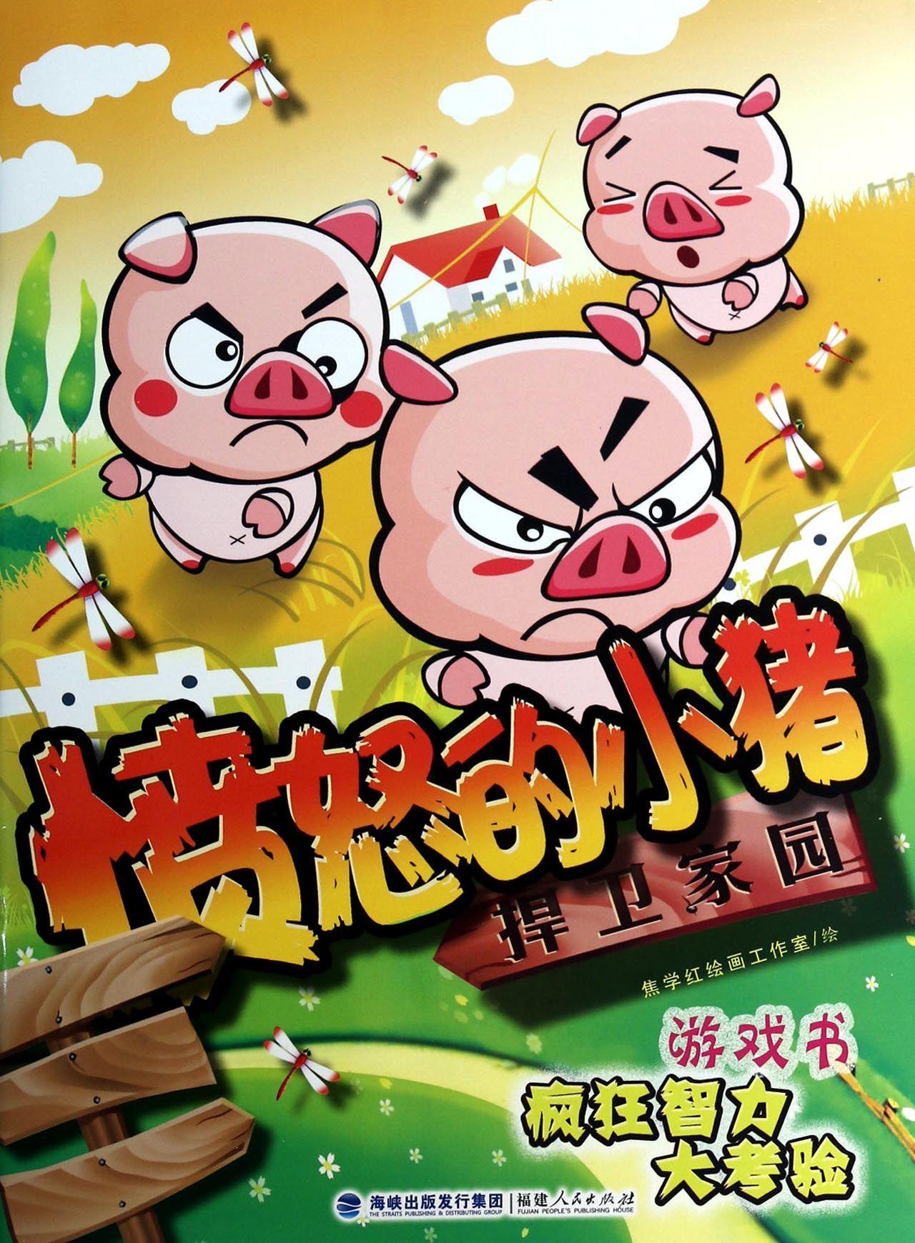 愤怒的小猪(捍卫家园)