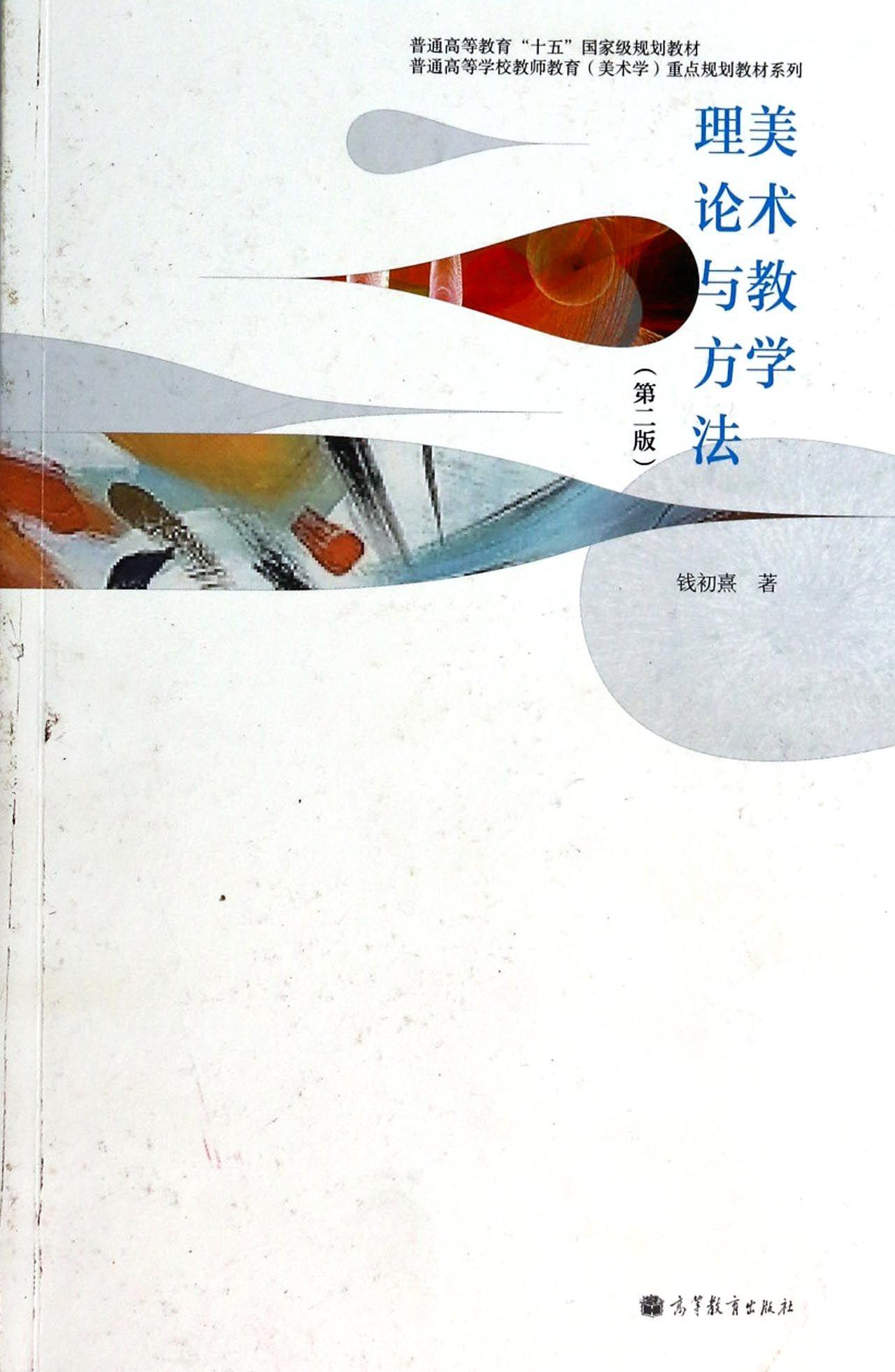 美术教学理论与方法(第2版)图片