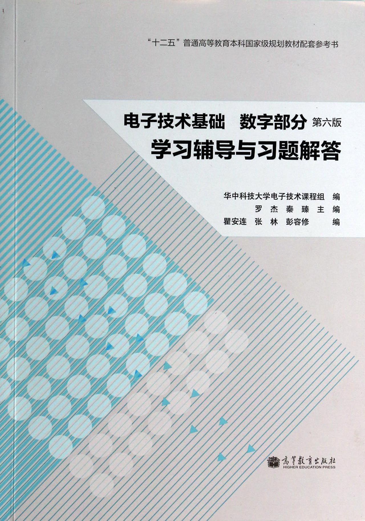 电子技术基础(数字部分第6版学习辅导与习题