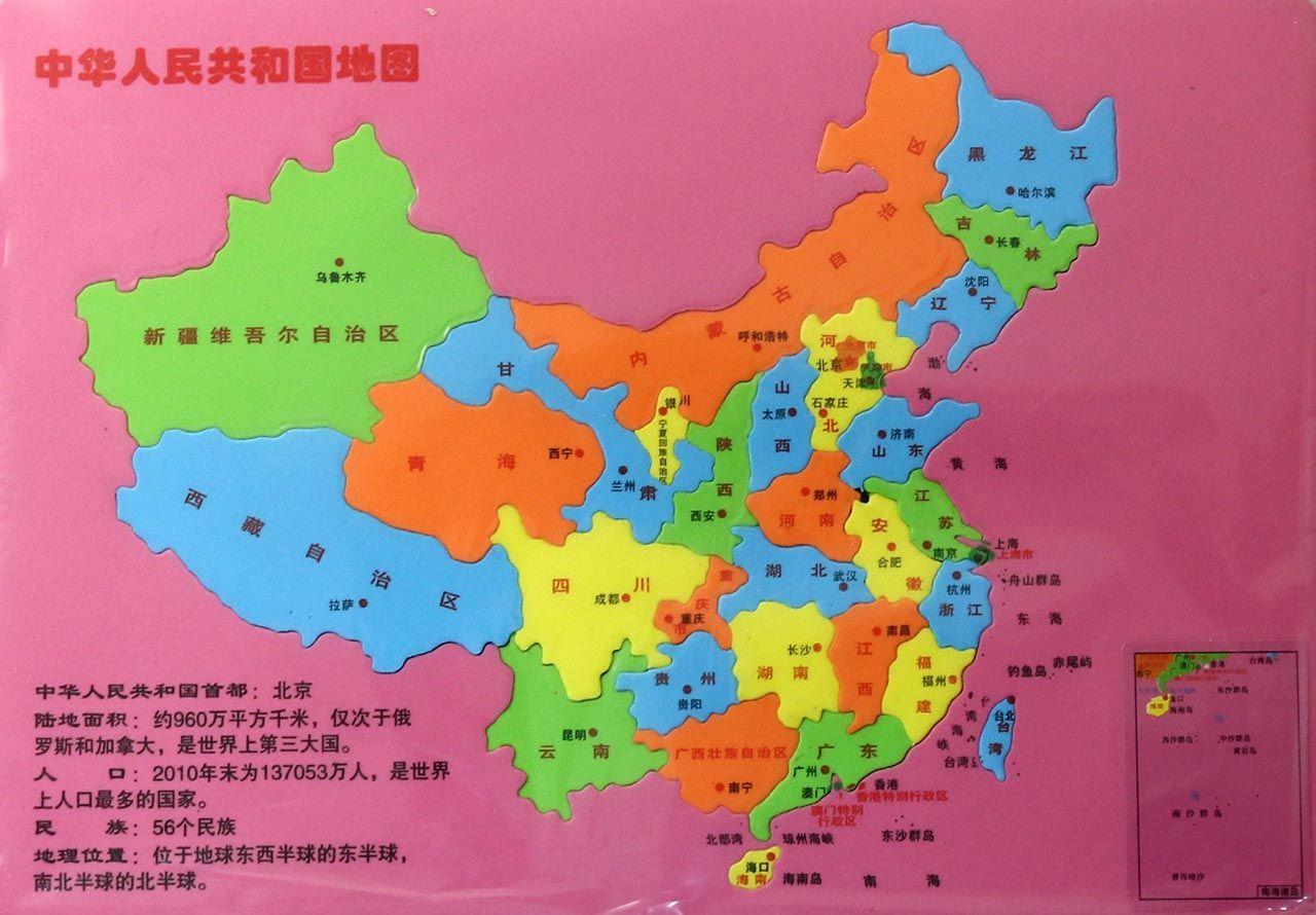 地图磁贴(中国地图)