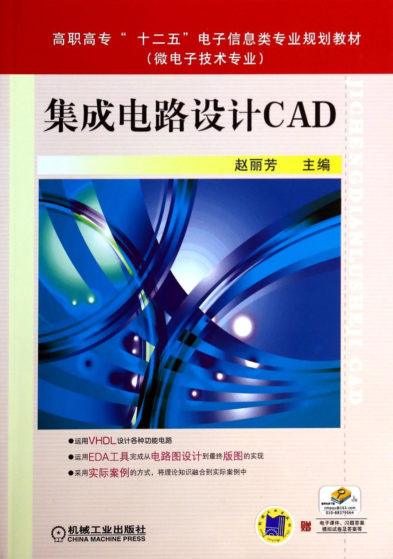 电路设计cad(微电子技术专业高职高专十二五电子信息类专业规划教材)