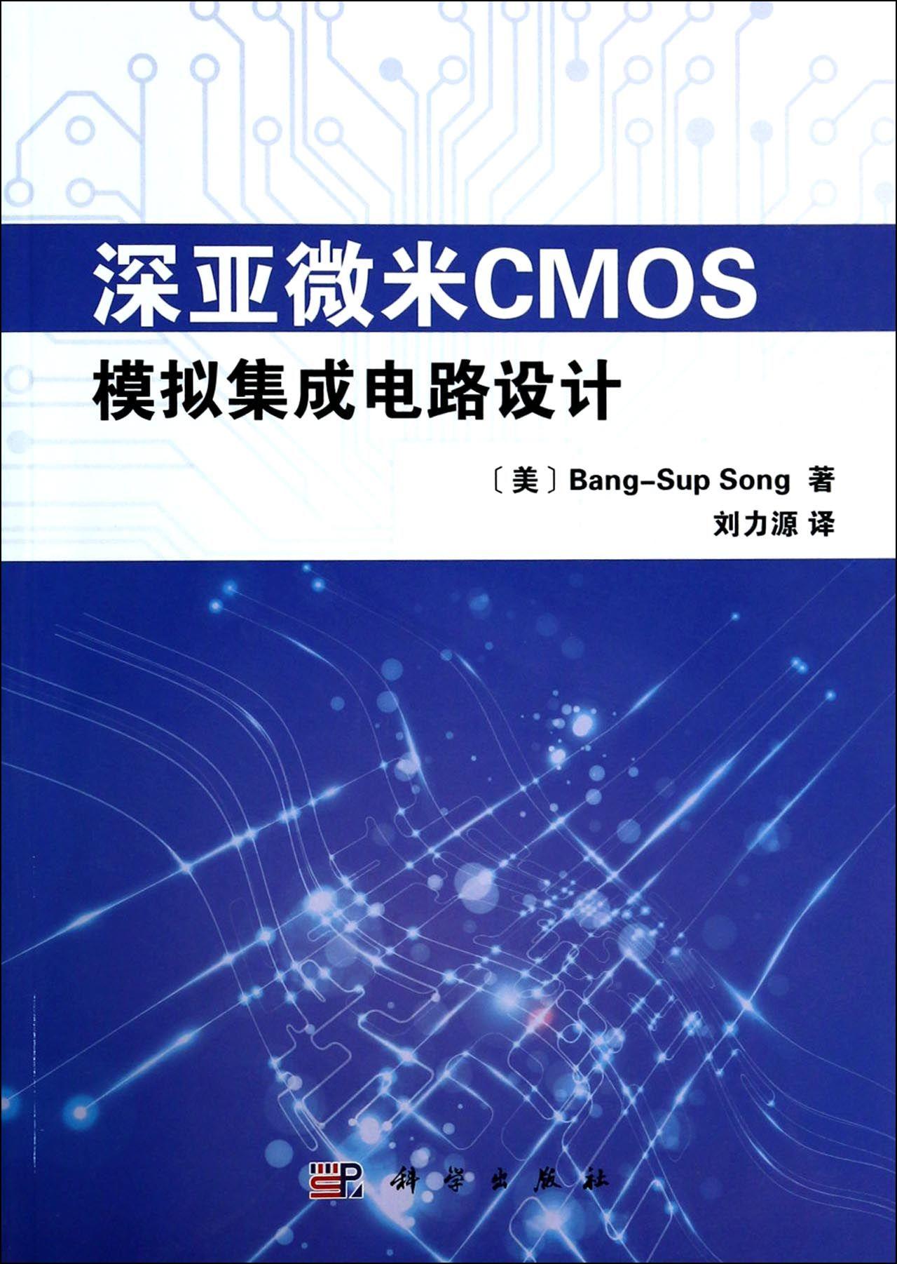 深亚微米cmos模拟集成电路设计