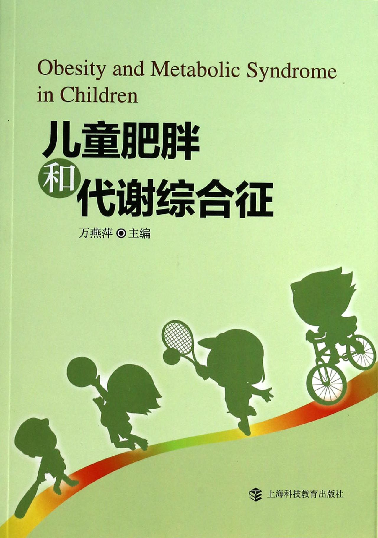 儿童肥胖和代谢综合征