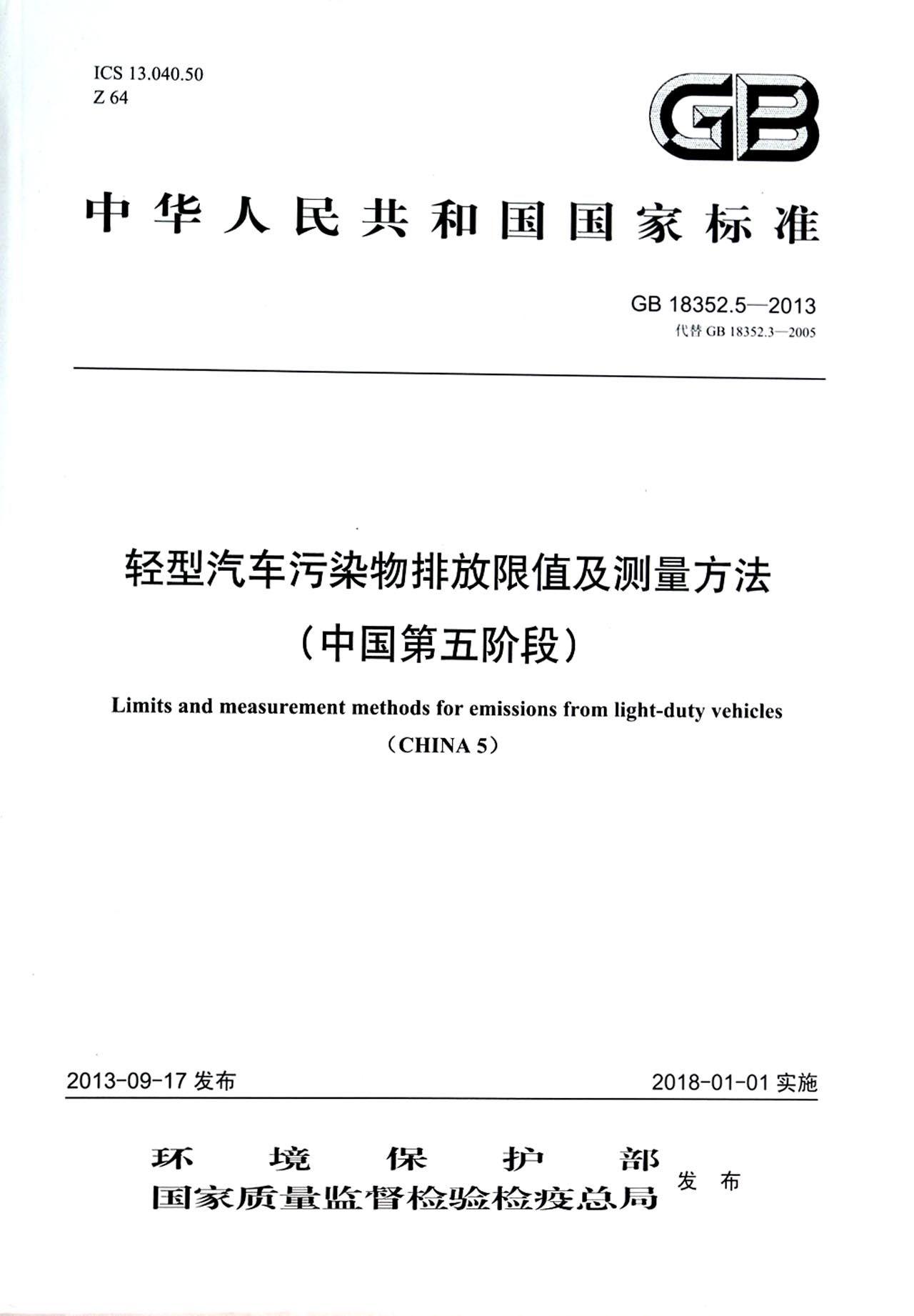 轻型汽车污染物排放限值及测量方法(中国第五阶段gb18352.