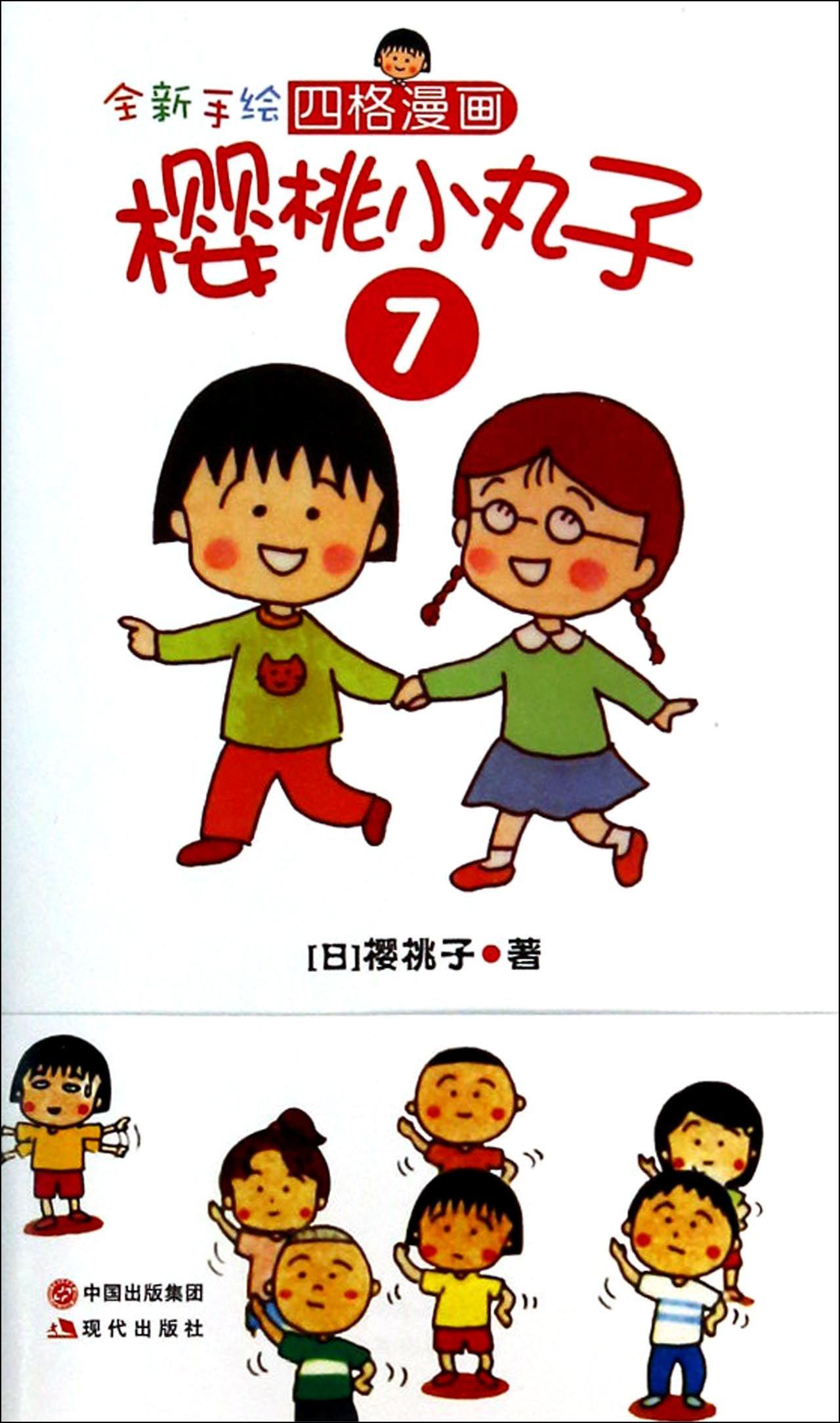全新手绘四格漫画樱桃小丸子(7)