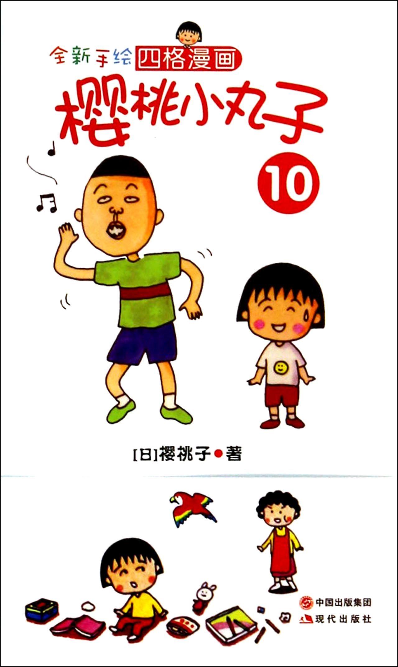 全新手绘四格漫画樱桃小丸子(10)