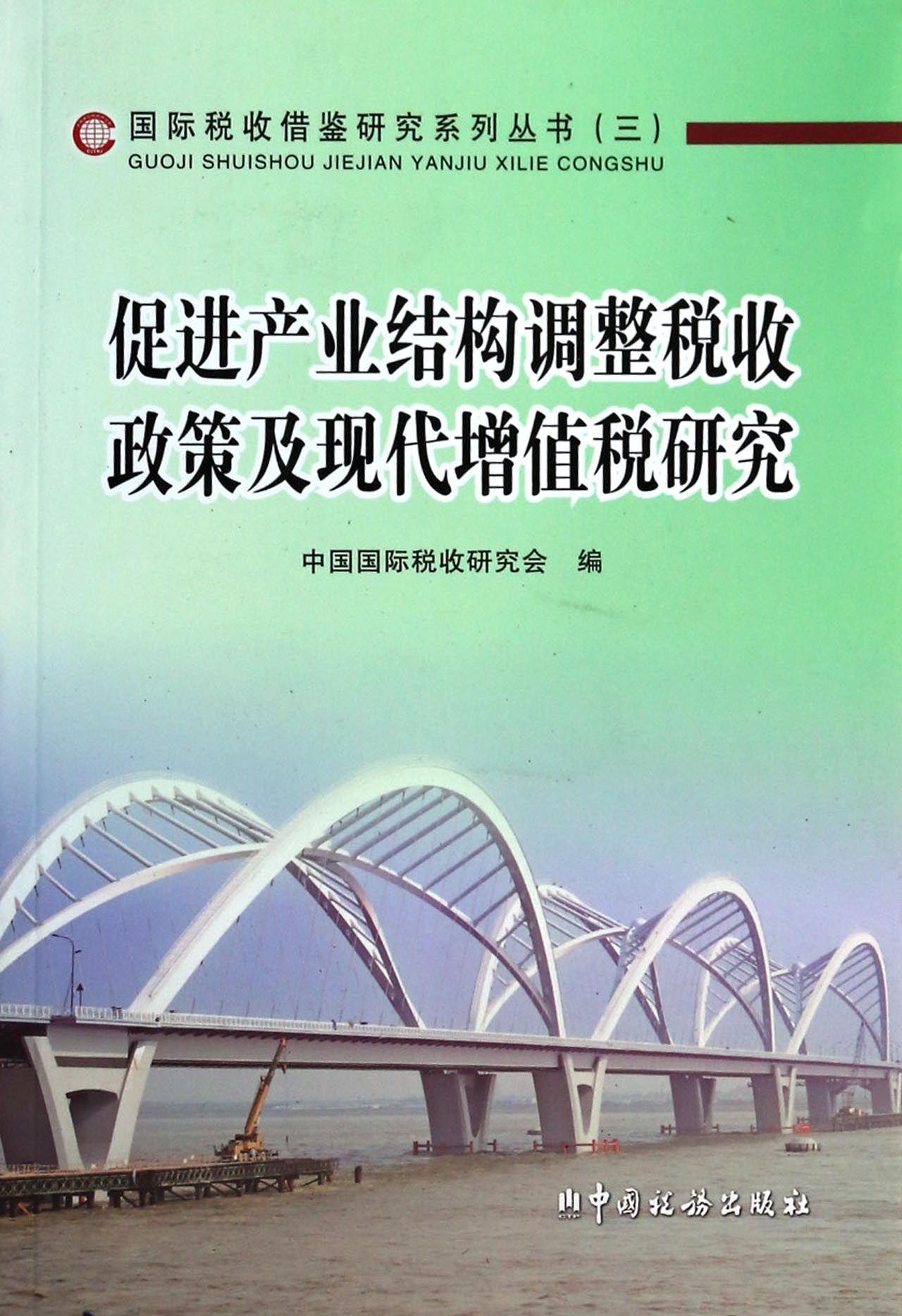 促进产业结构调整税收政策及现代增值税研究