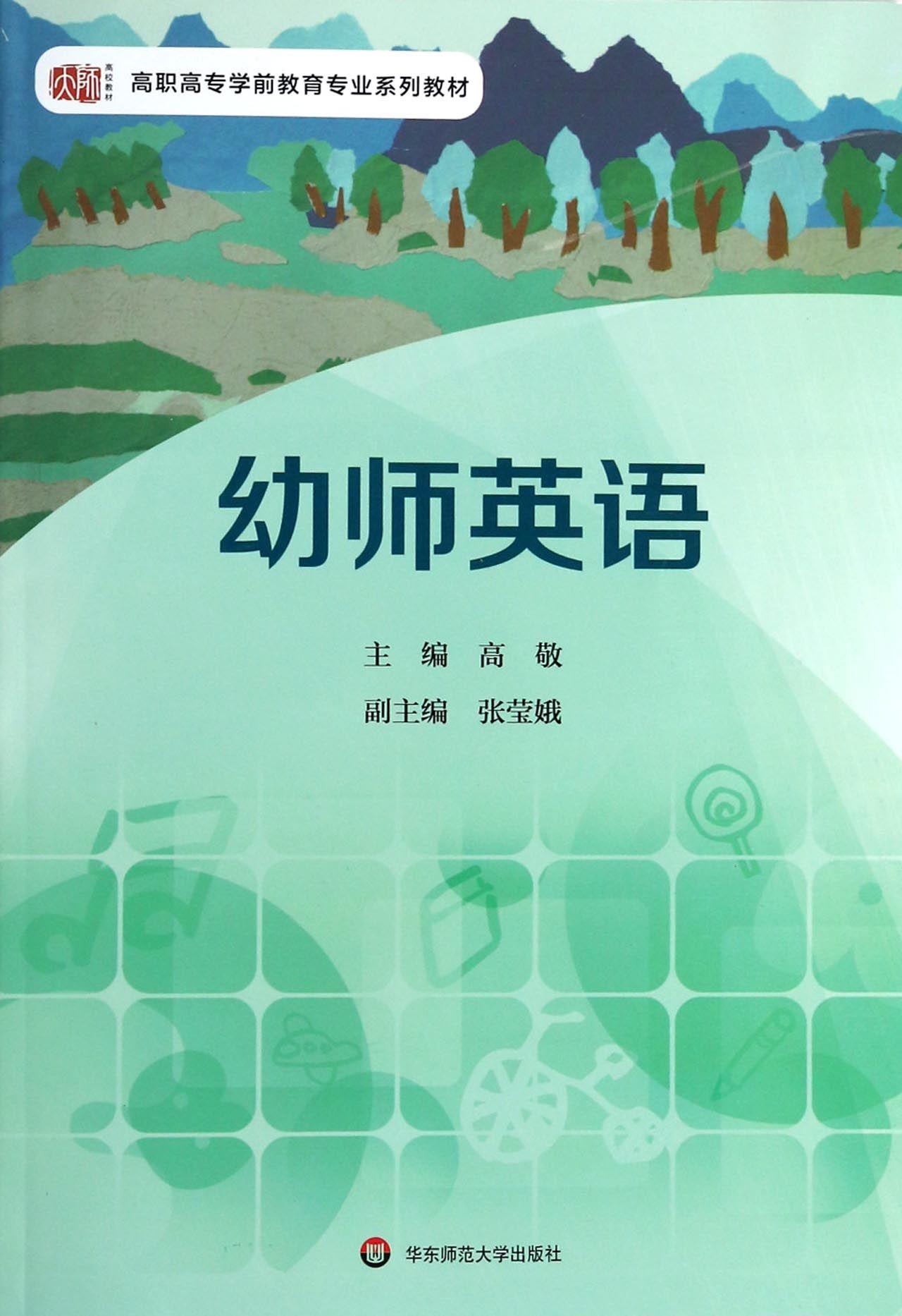 幼师英语(高职高专学前教育专业系列教材)
