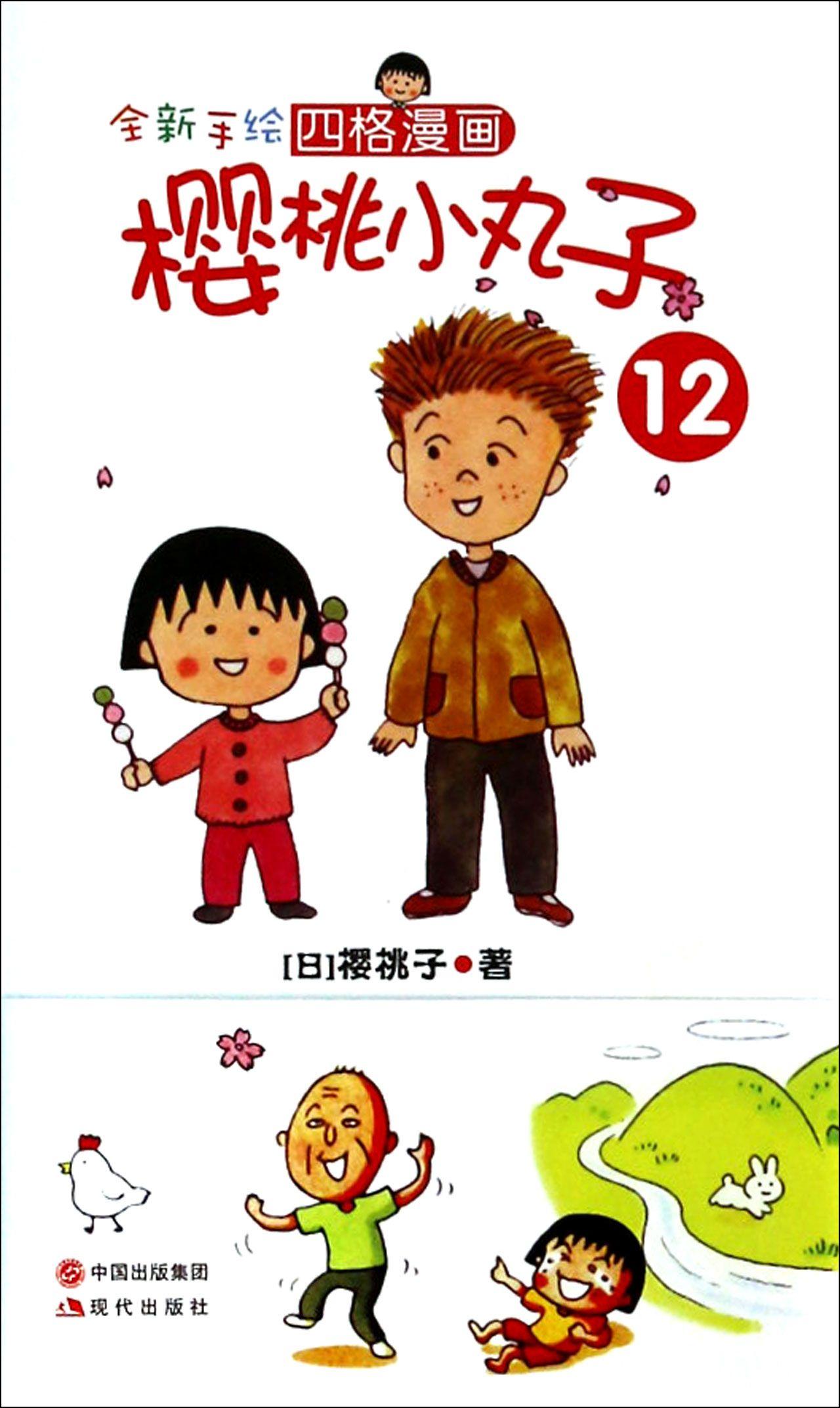 全新手绘四格漫画樱桃小丸子(12)