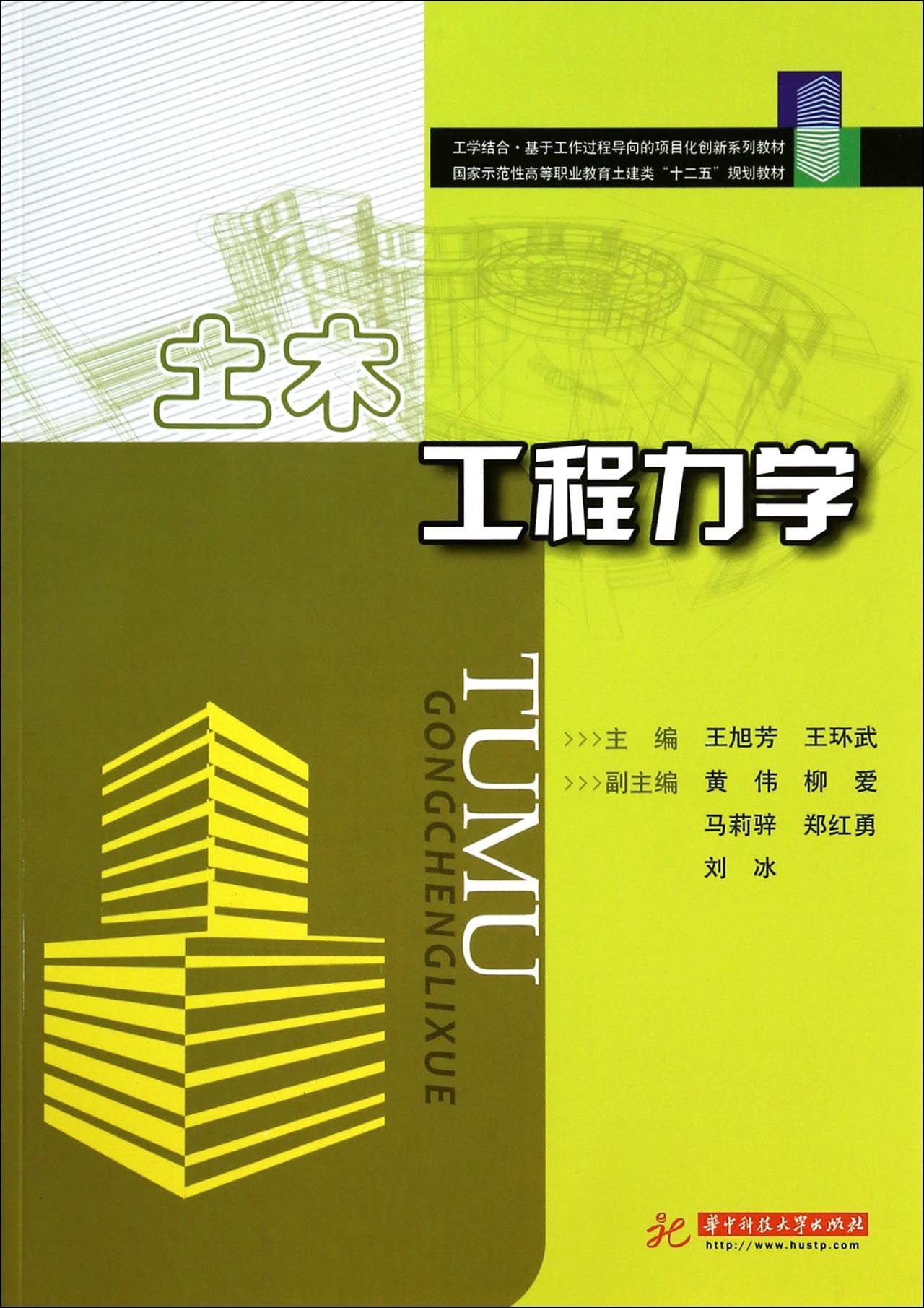土木工程力学(国家示范性高等职业教育土建类十二五)
