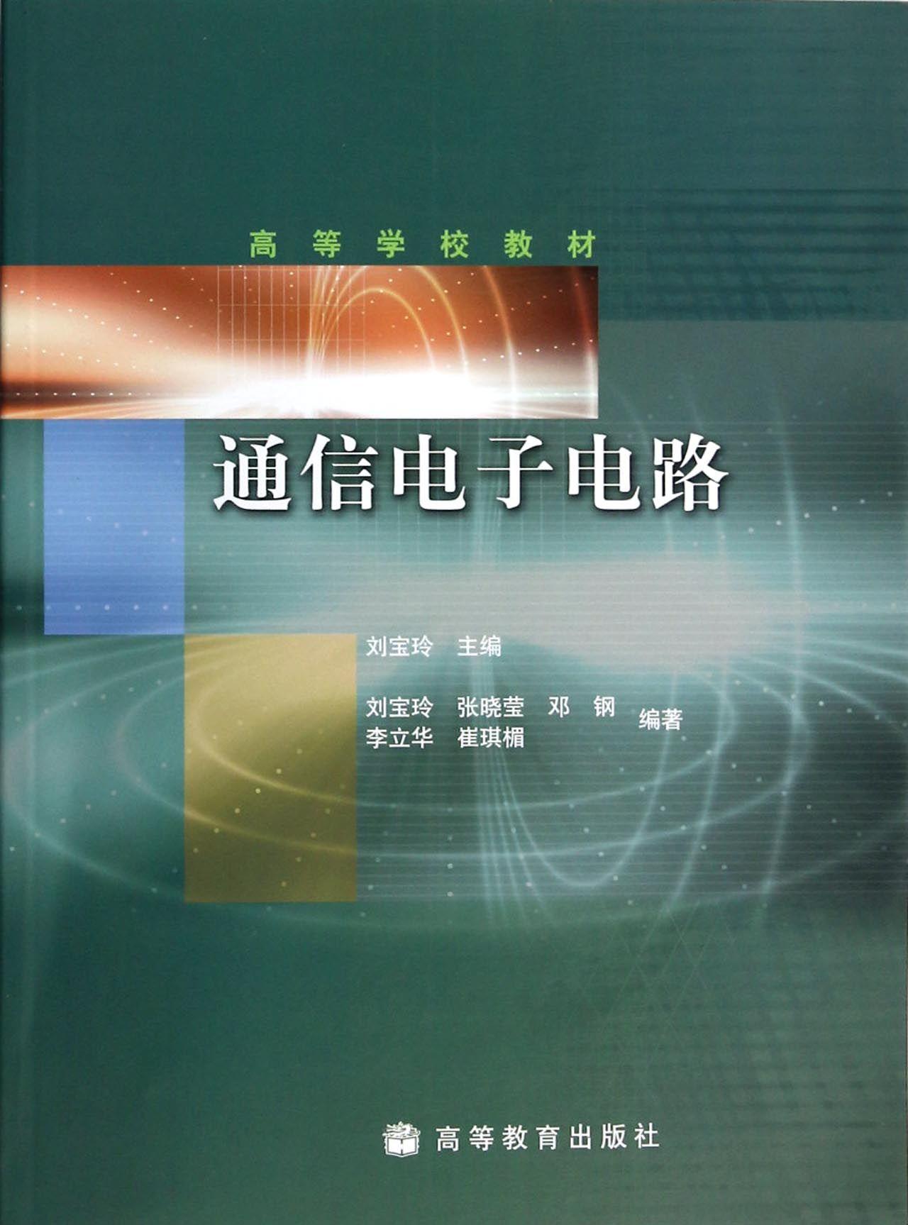 通信电子电路(高等学校教材)