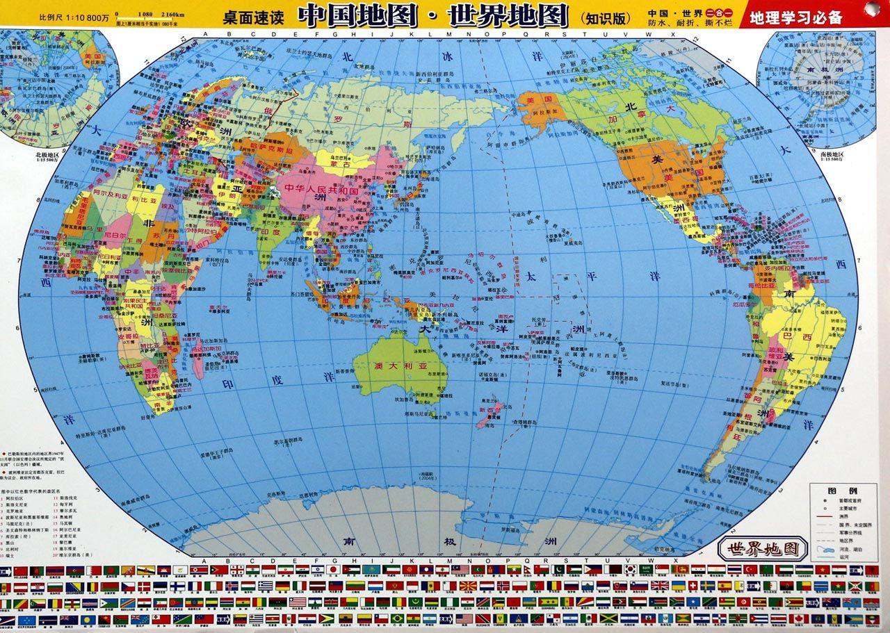 桌面速读中国地图世界地图(知识版)
