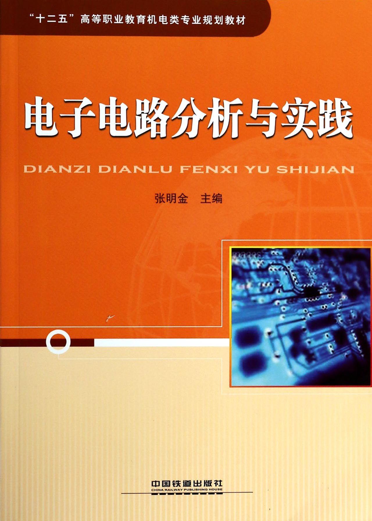 电子电路分析与实践(十二五高等职业教育机电类专业规划教材)