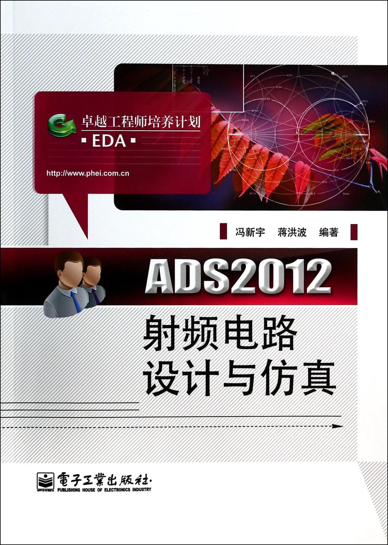ads2012射频电路设计与仿真(卓越工程师培养计划)