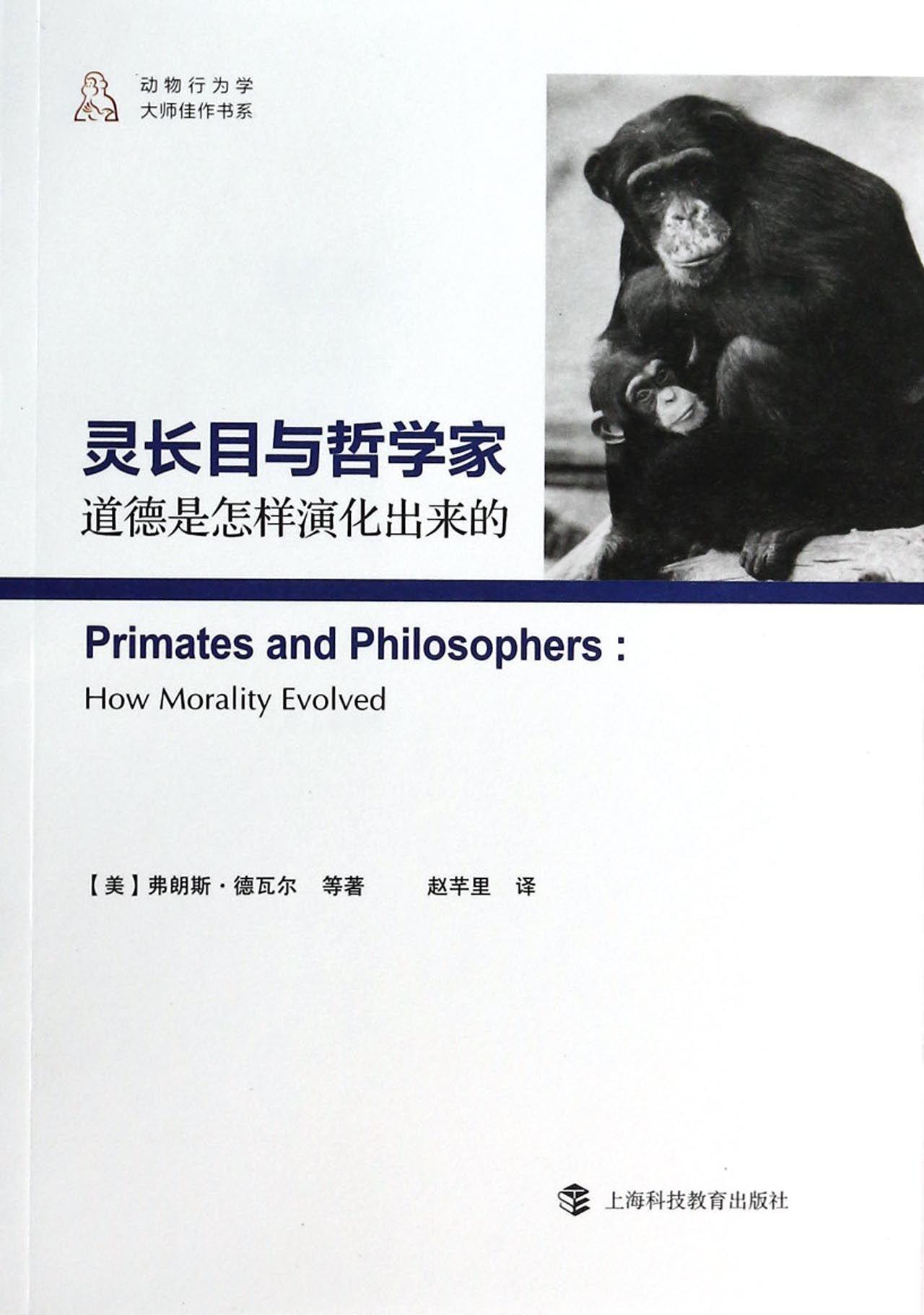 灵长目与哲学家(道德是怎样演化出来的)