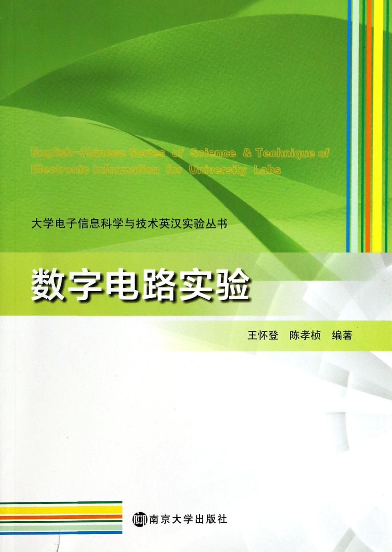 出版社:南京大学