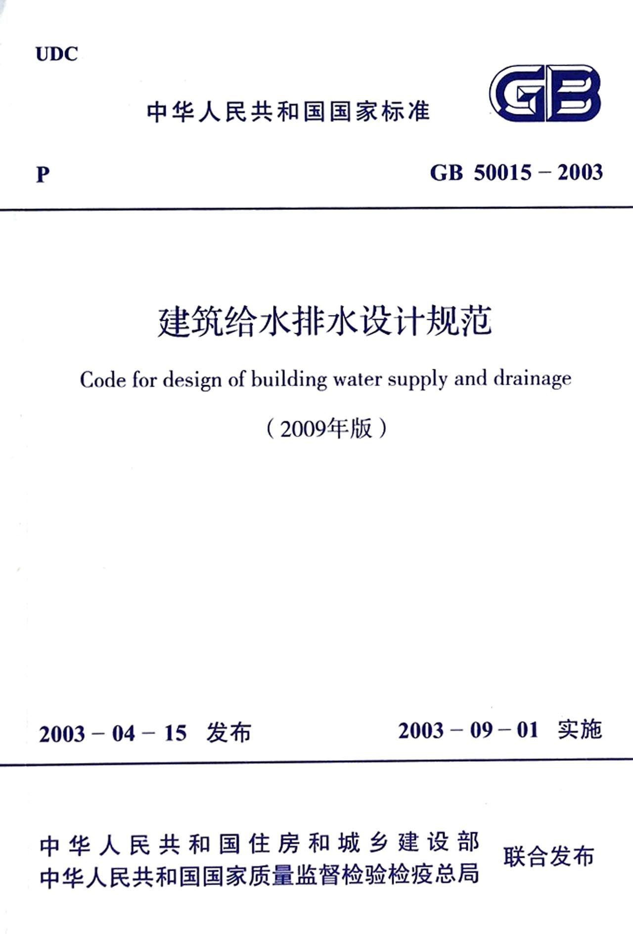 给水排水图集标准下载设计书牛仔裤图片