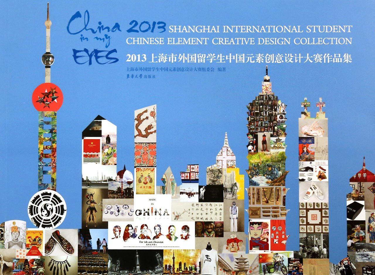 2013上海市外国留学生中国元素创意设计大赛作品集