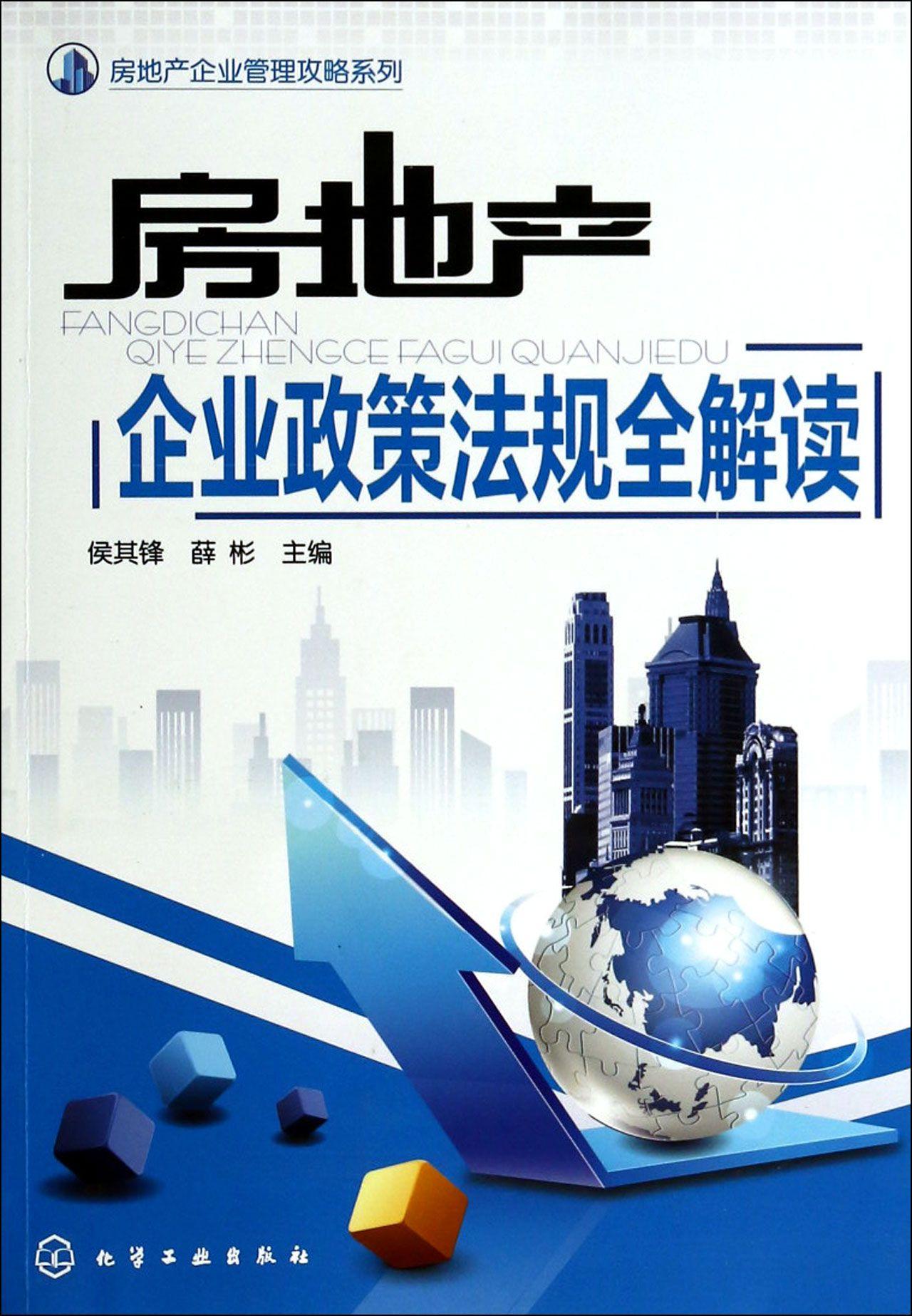 房地产企业政策法规全解读