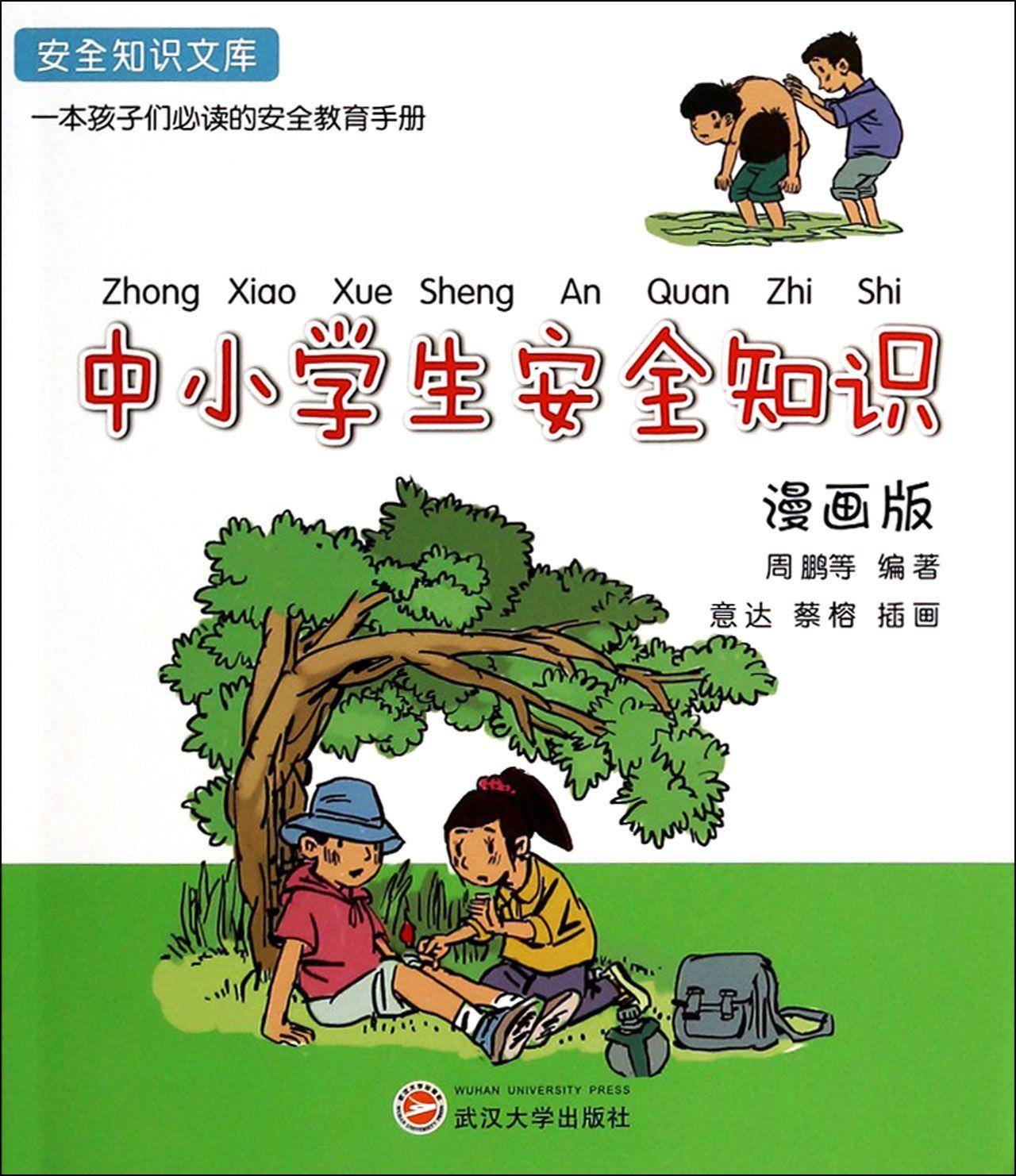 中小学生安全知识(漫画版)