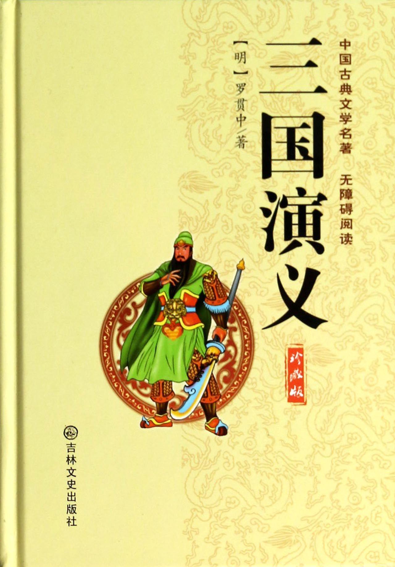 三国演义(珍藏版)(精)