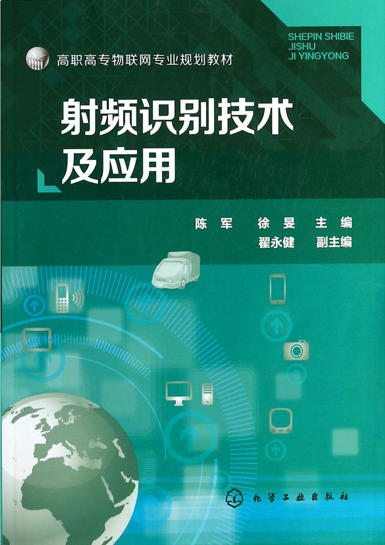 射频识别技术及应用(高职高专物联网专业规划教材)