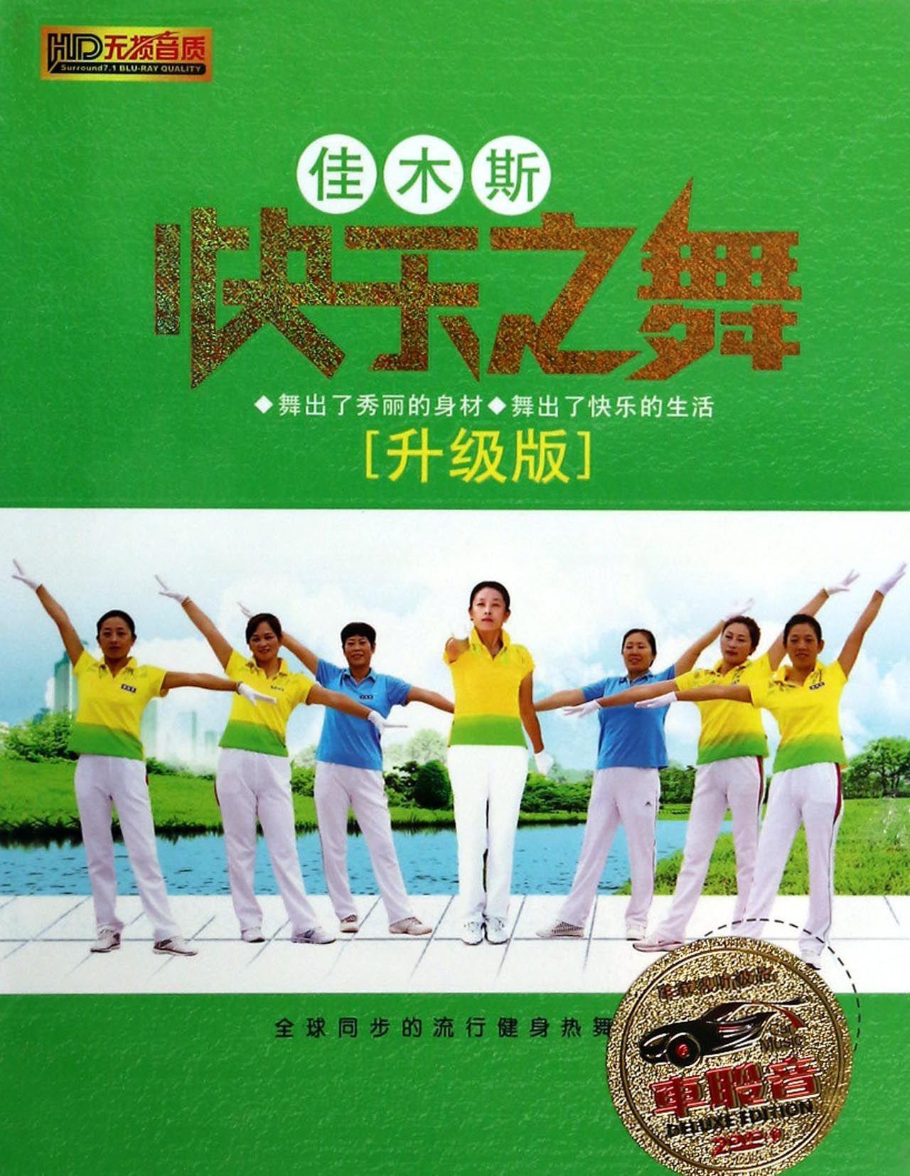 dvd-9佳木斯快乐之舞 升级版>(2碟装)