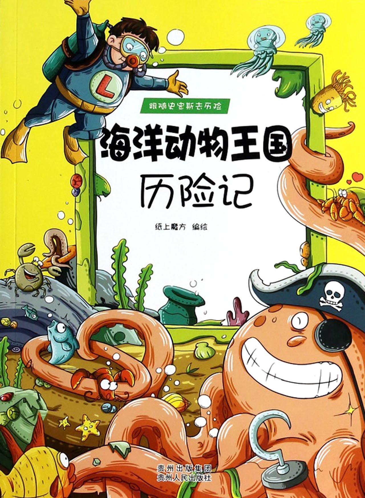 海洋动物王国历险记