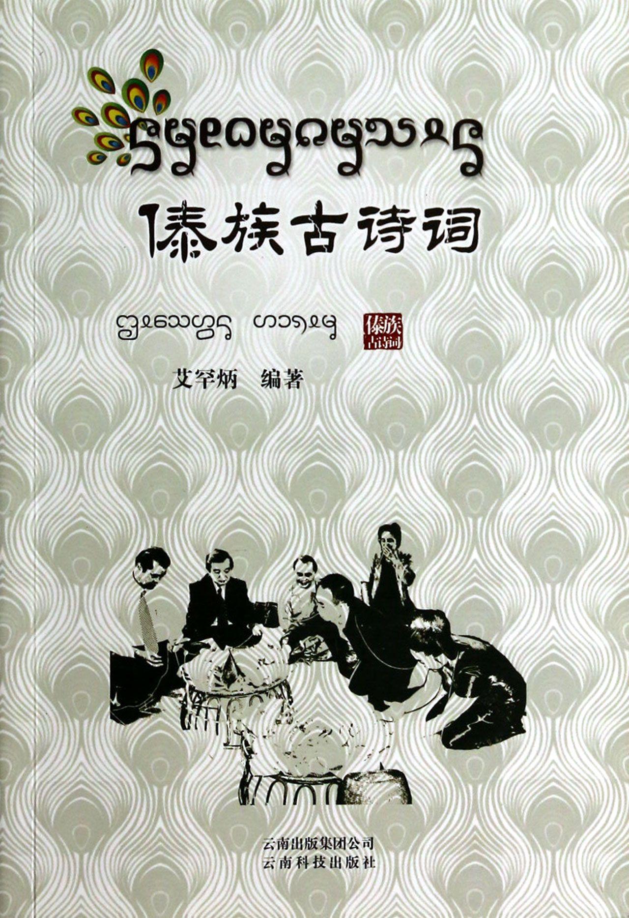 傣族古诗词