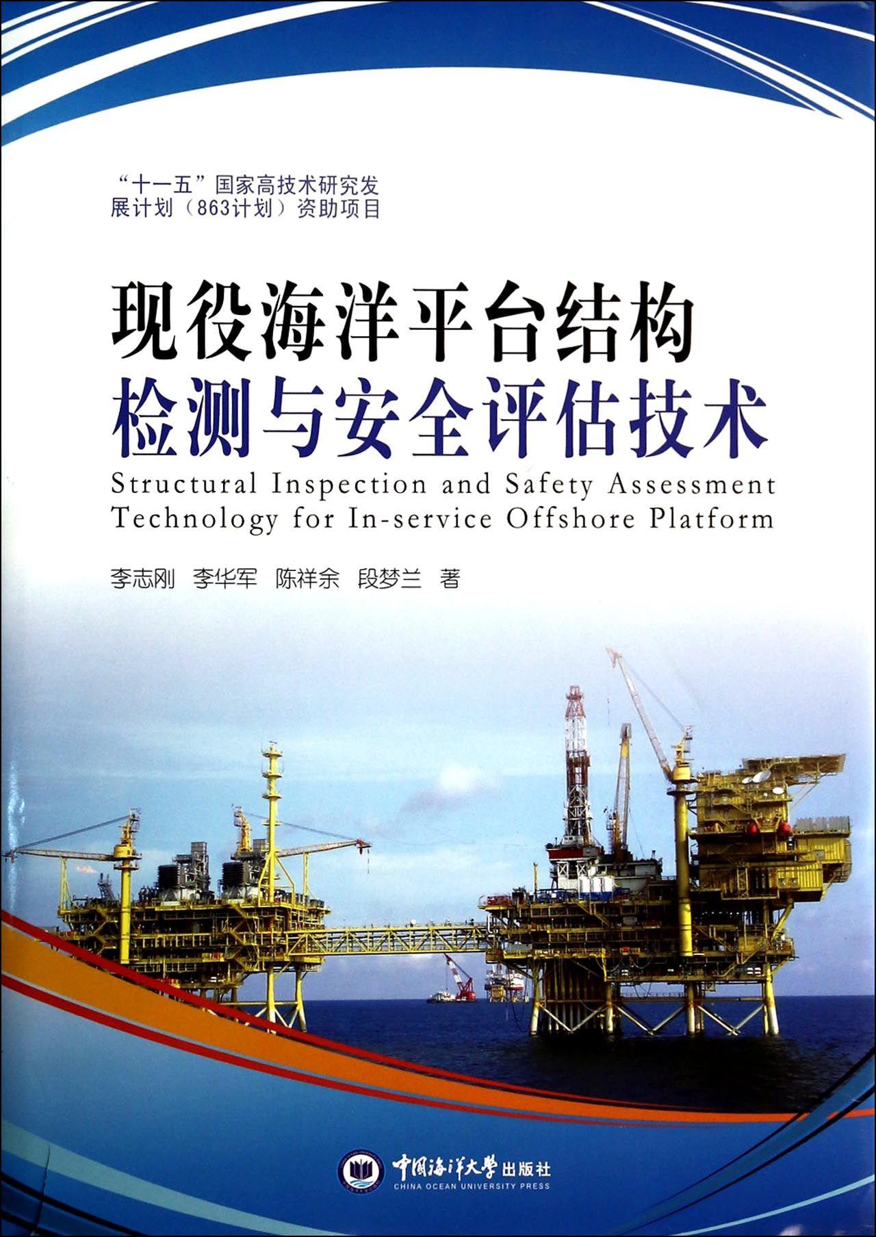 现役海洋平台结构检测与安全评估技术(精)