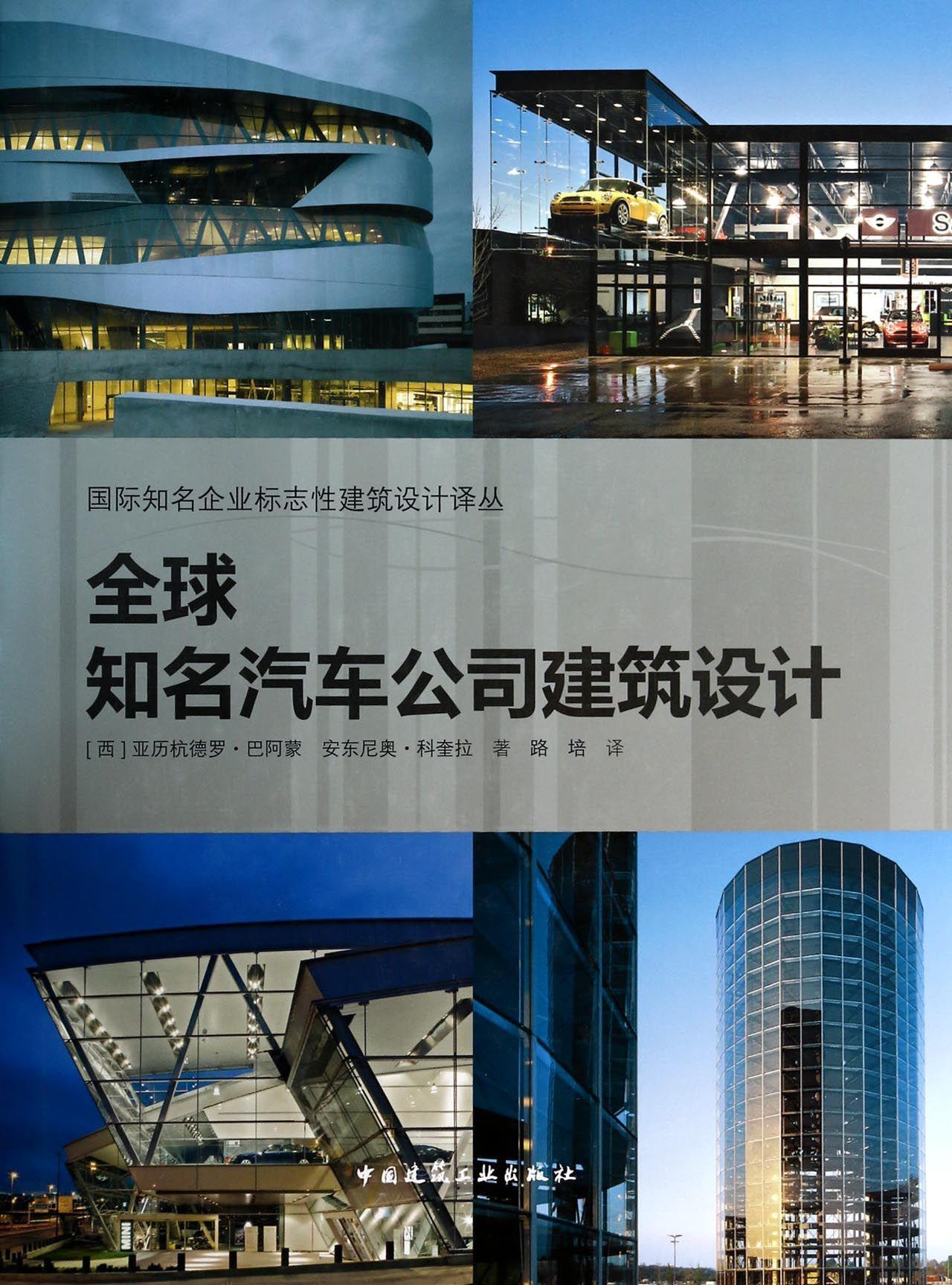 全球知名汽车公司建筑设计(精)