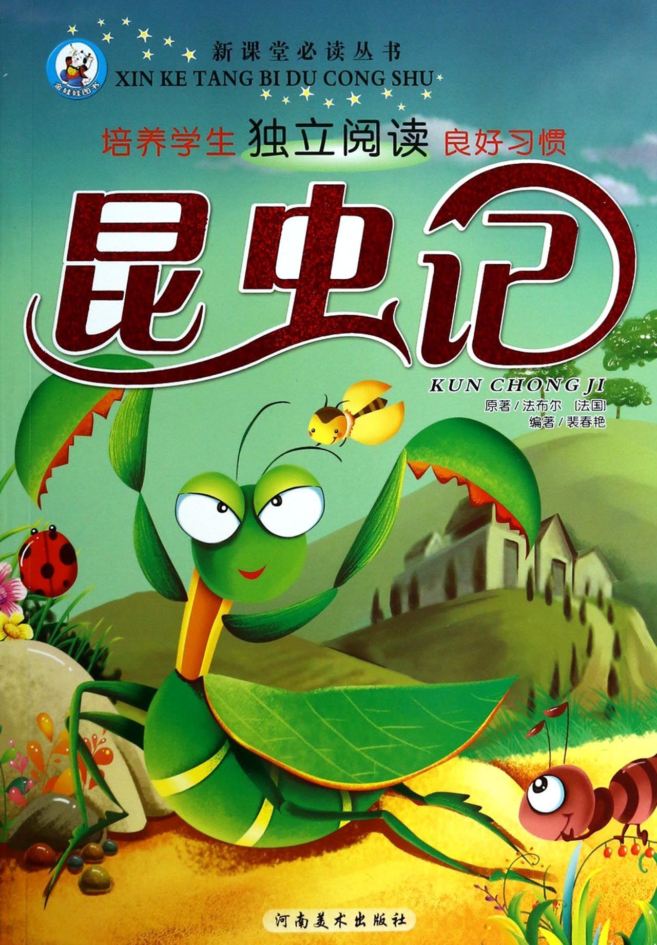 昆虫记-博库网