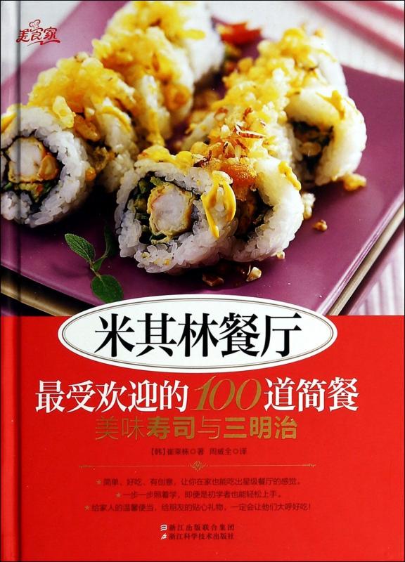 米其林舌尖最受欢迎的100道简餐(寿司美味与三美食模板餐厅的上图片