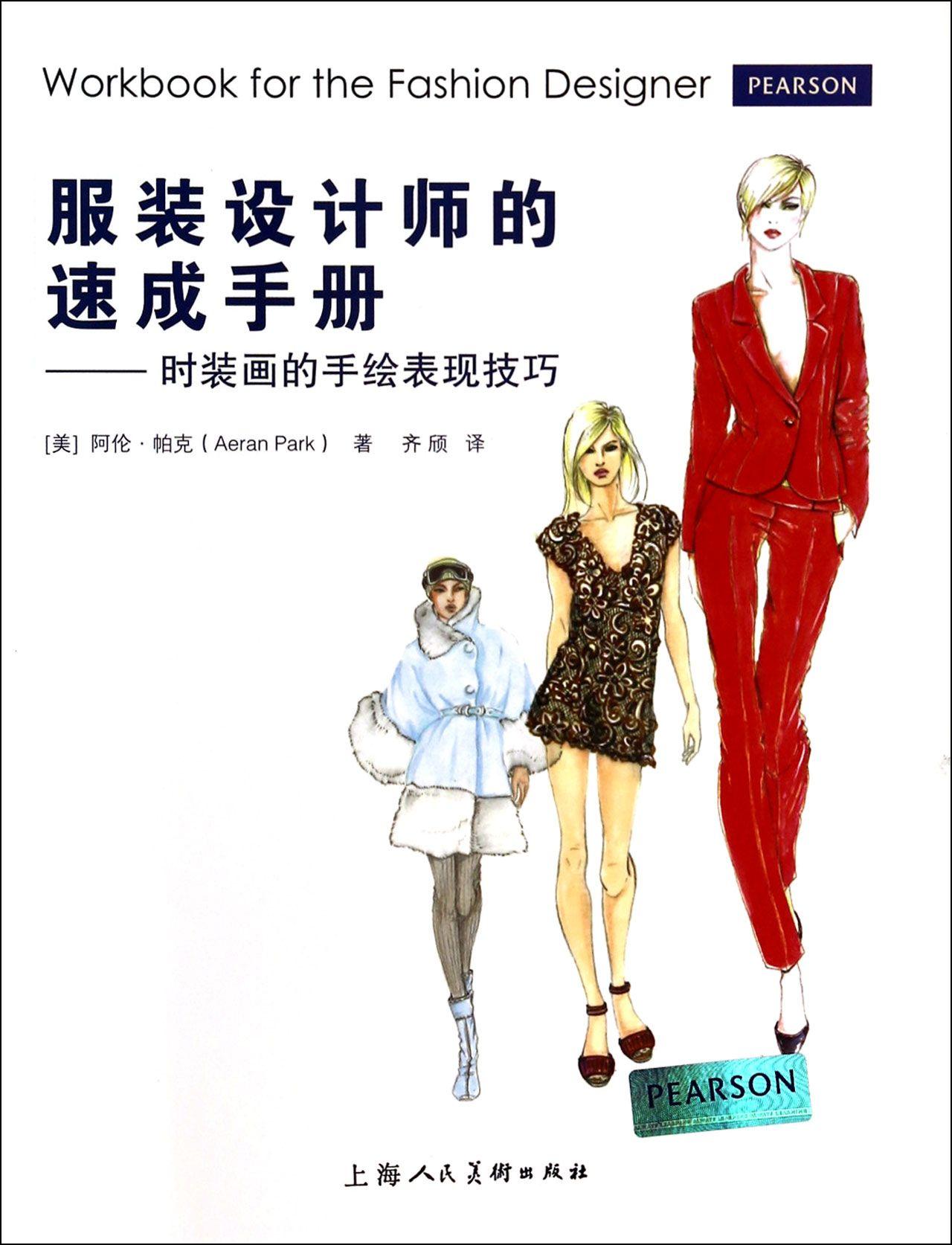 服装设计师的速成手册--时装画的手绘表现技巧