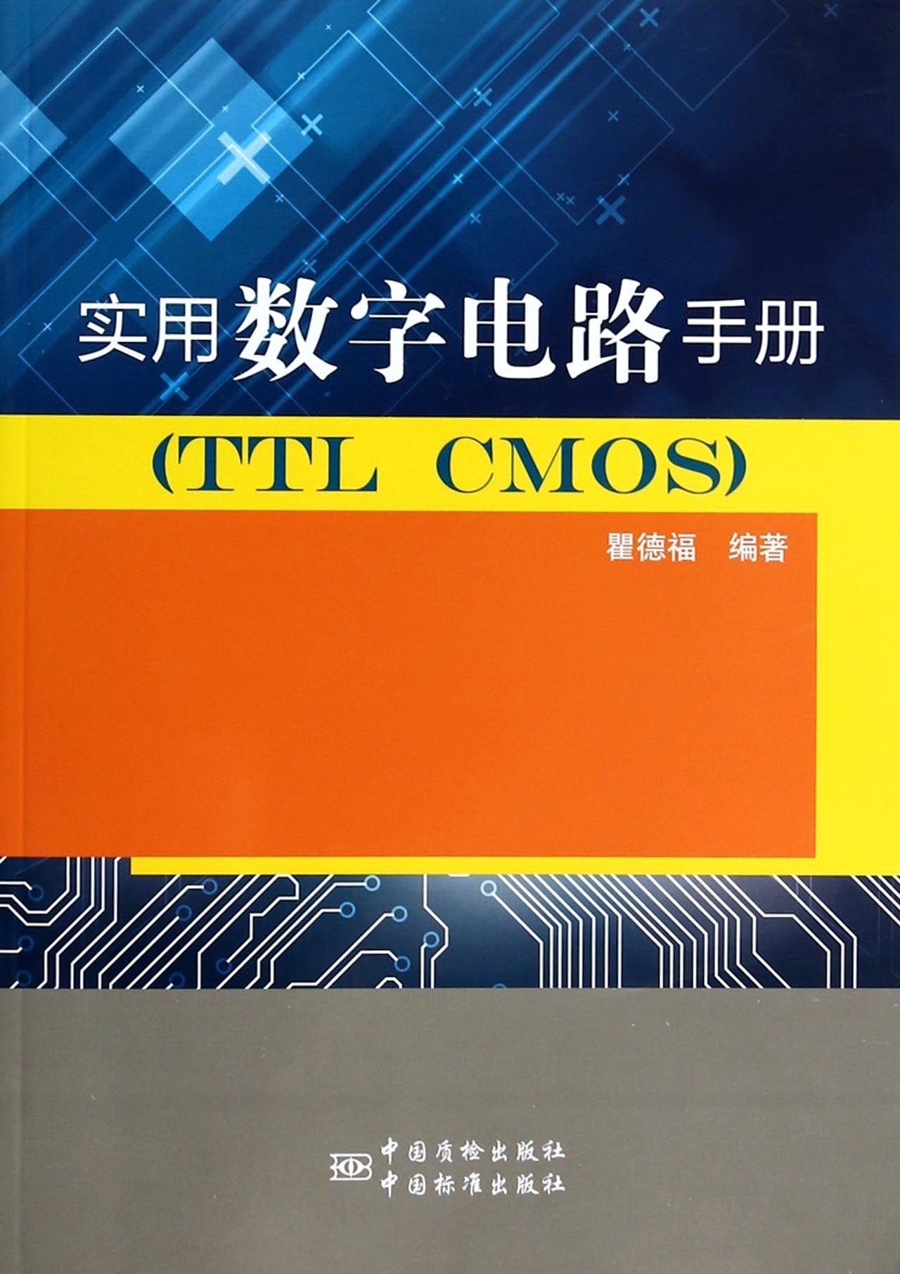 实用数字电路手册(ttl cmos)
