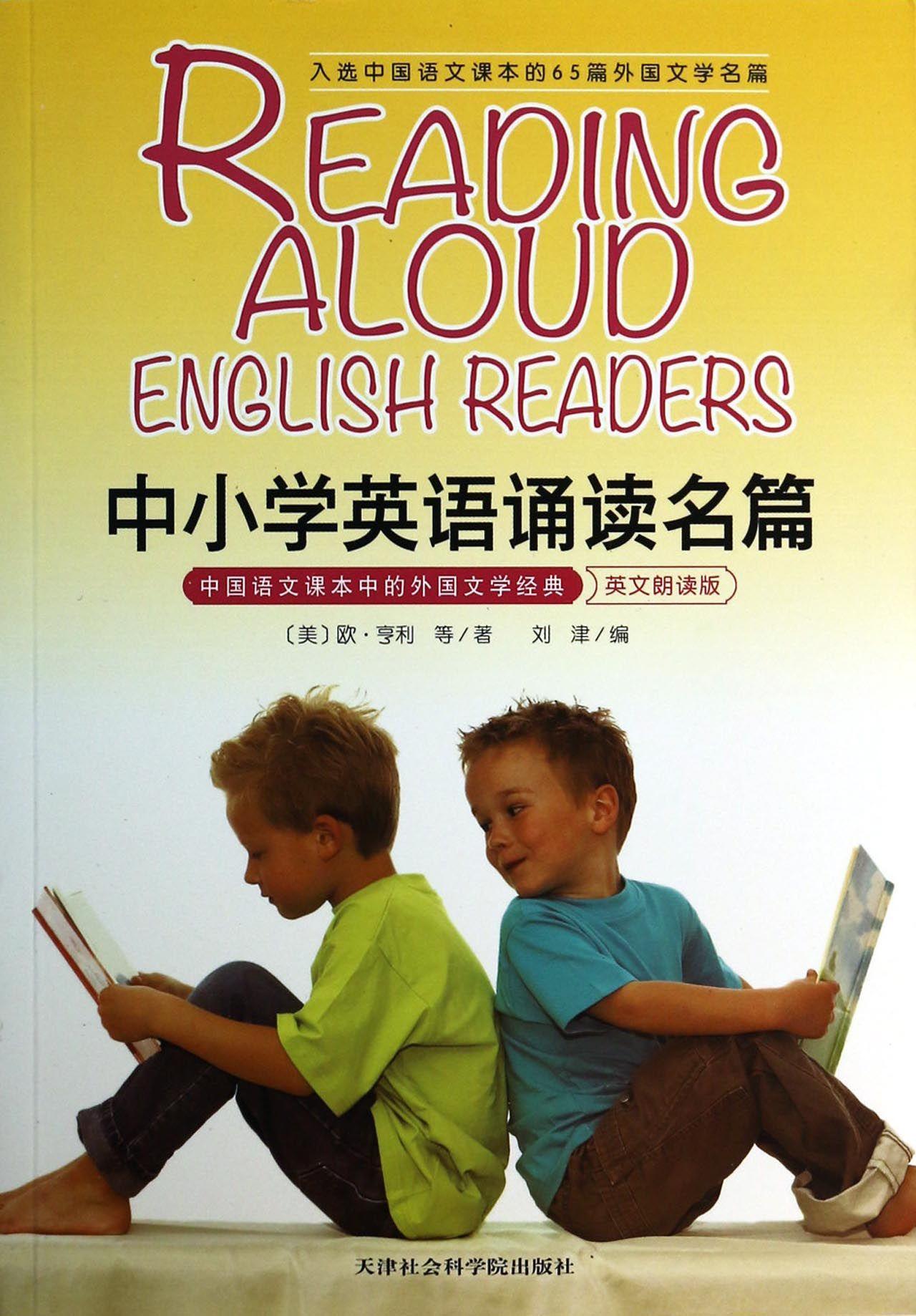 版中国语文课本中的外国