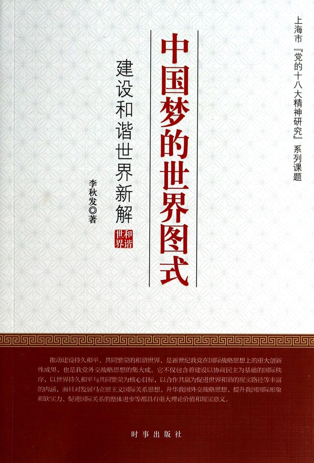 中国梦的世界图式(建设和谐世界新解)