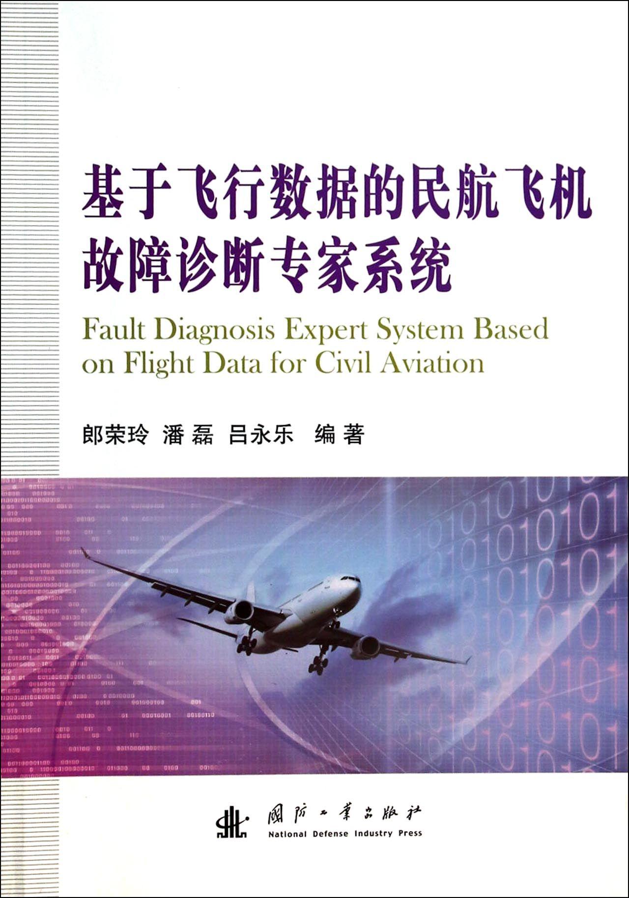 第1章 概述 1.1 背景及意义 1.2 故障诊断专家系统 1.3 飞行数据 1.3.1 飞行数据的应用 1.3.2 飞行数据的特点 第2章 基于飞行数据的故障诊断专家系统 2.1 系统设计 2.2分系统设计 2.2.1 地面维护子系统设计 2.2.2 故障诊断子系统设计 第3章 数据库的设计与维护 3.1 数据库设计 3.1.1 基本数据表 3.1.2 故障诊断子系统数据库设计 3.2数据库维护 3.2.1 基本数据表维护 3.2.2 障诊断子系统数据库维护 第4章 故障征兆获取技术 4.1 故障征兆获